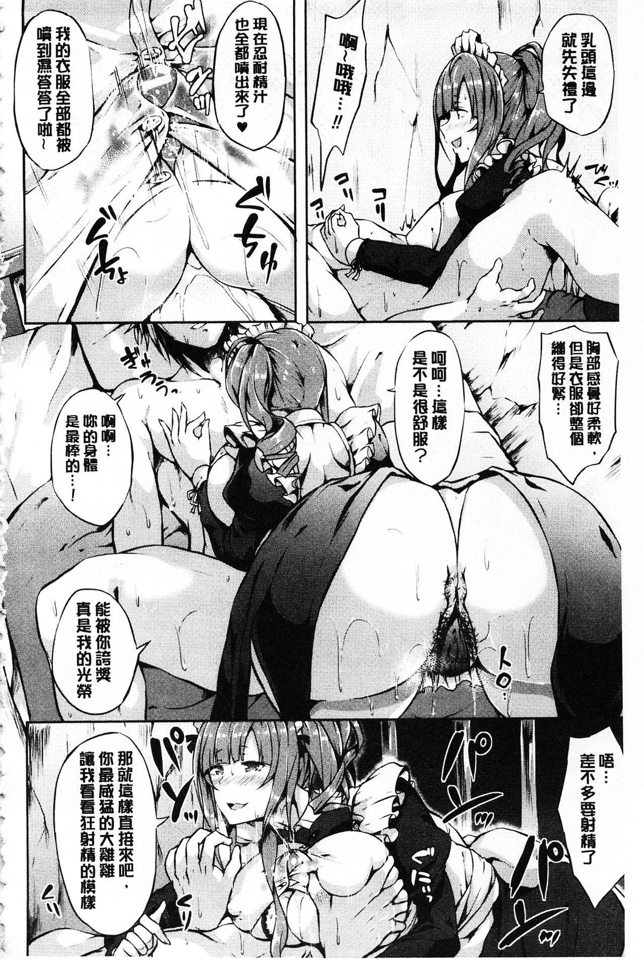 Zetsubou no Tenshi-sama   絕望的天使 54