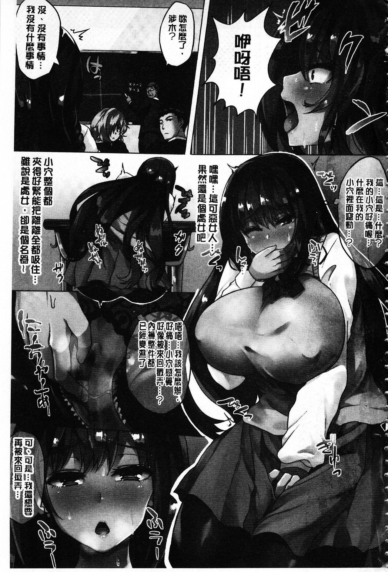 Zetsubou no Tenshi-sama   絕望的天使 7