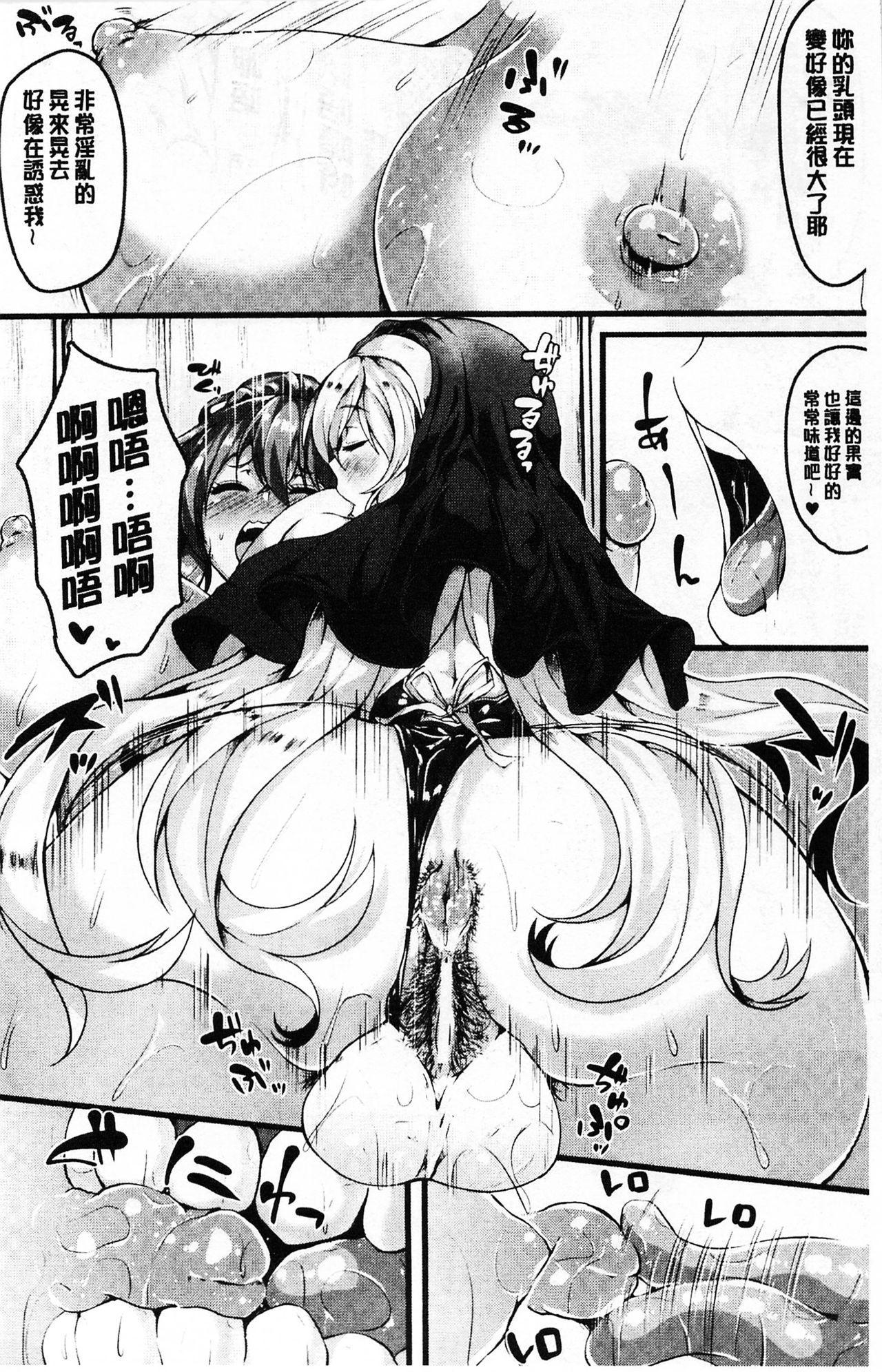 Zetsubou no Tenshi-sama   絕望的天使 80