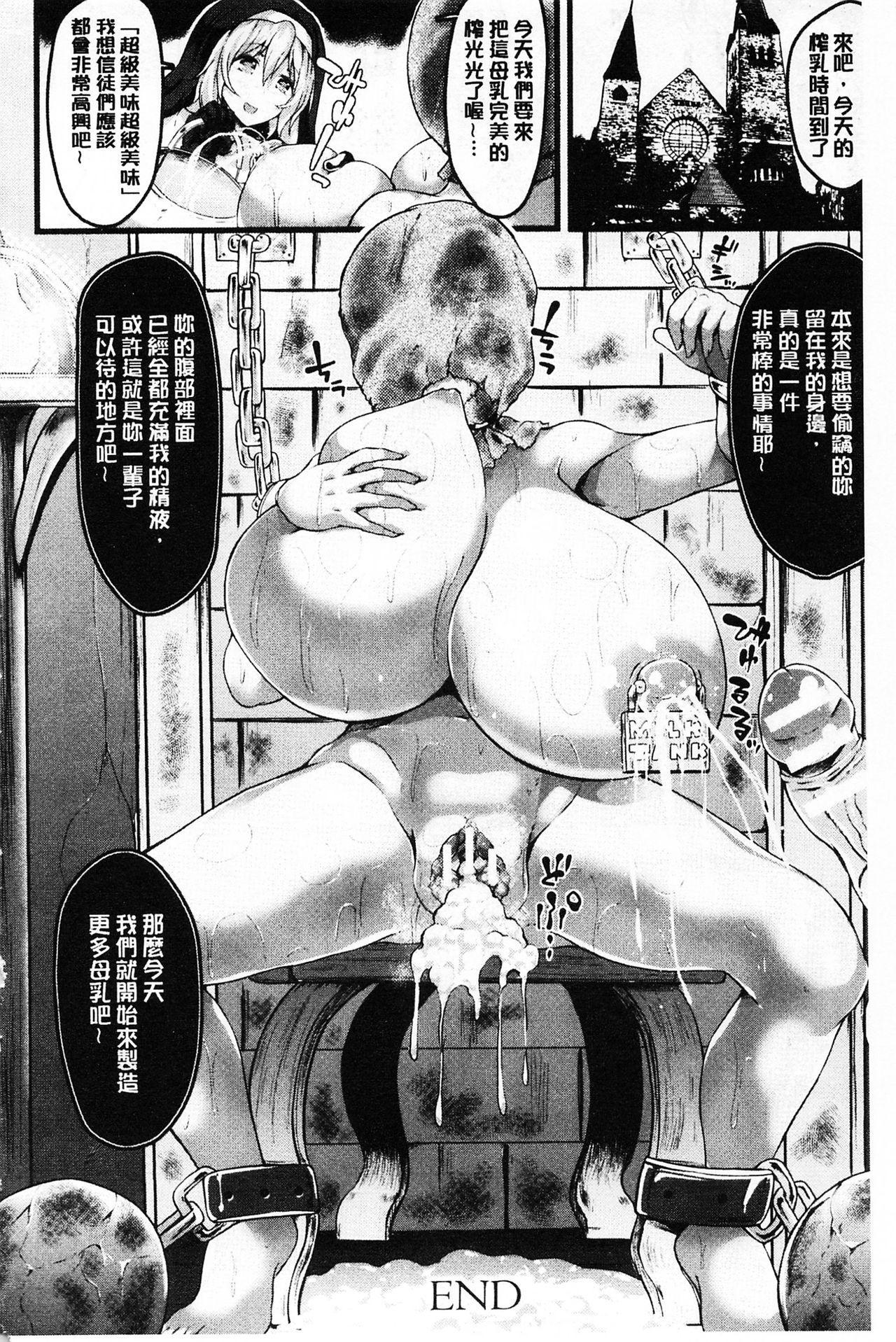 Zetsubou no Tenshi-sama   絕望的天使 86