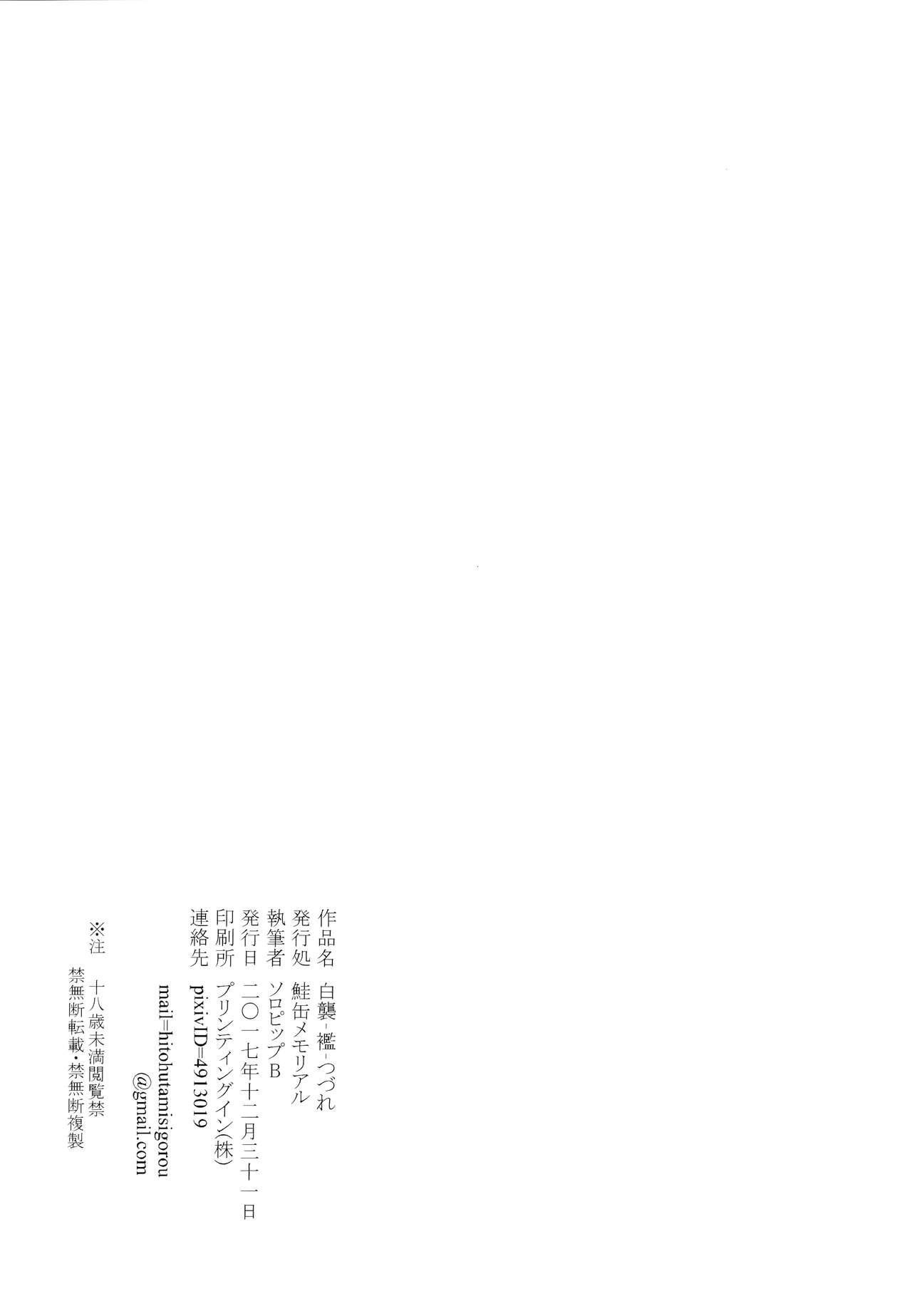 Shiragasane 31