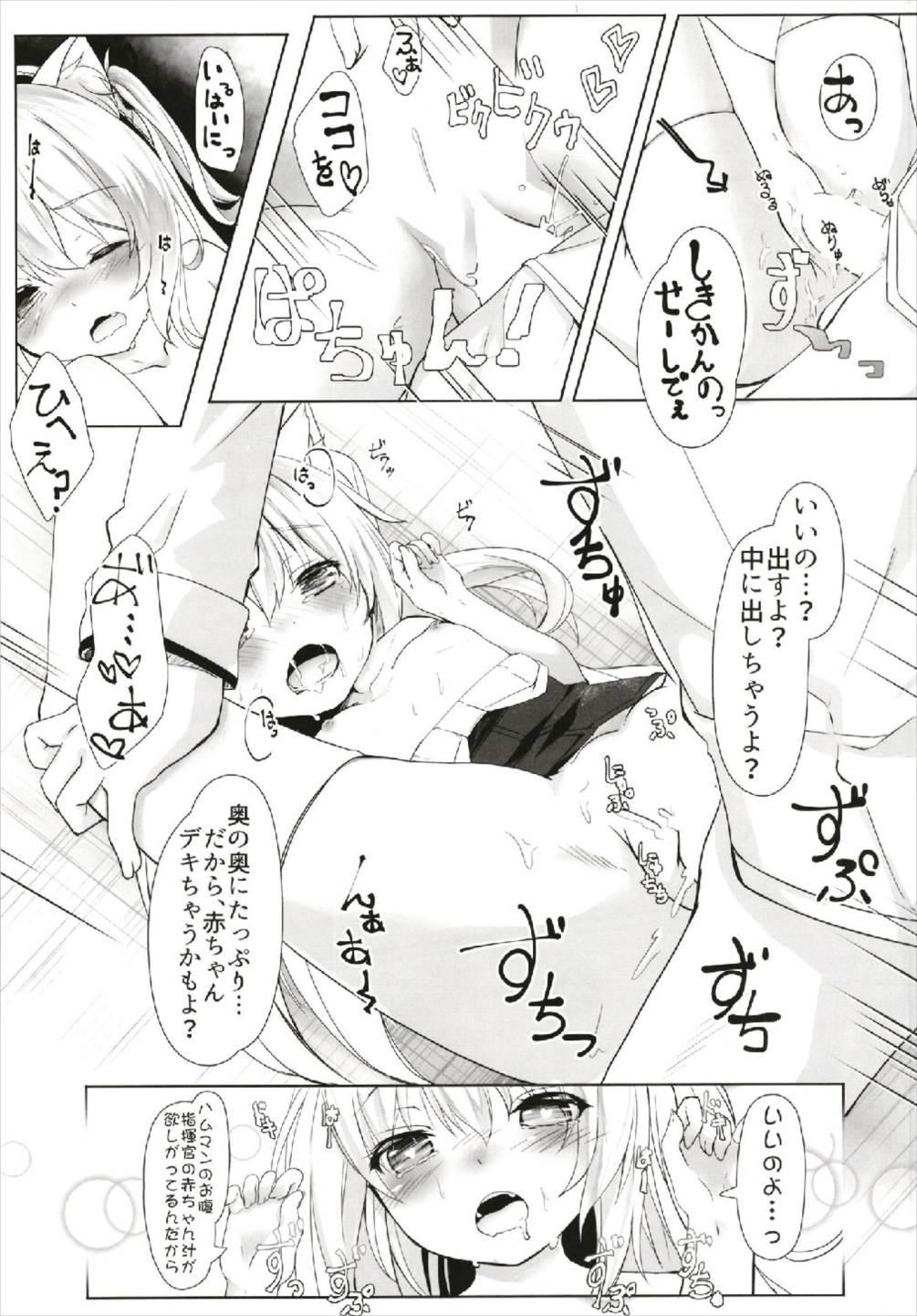 Hammann no Daisuki o Uketorinasai 14