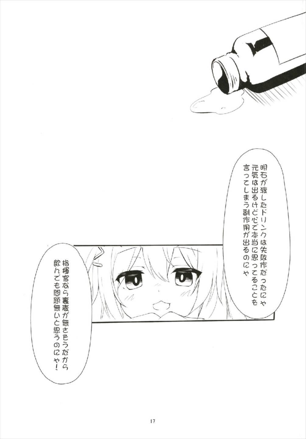 Hammann no Daisuki o Uketorinasai 16