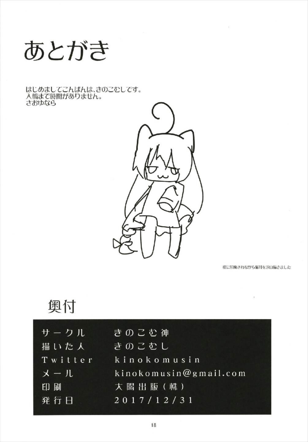 Hammann no Daisuki o Uketorinasai 17