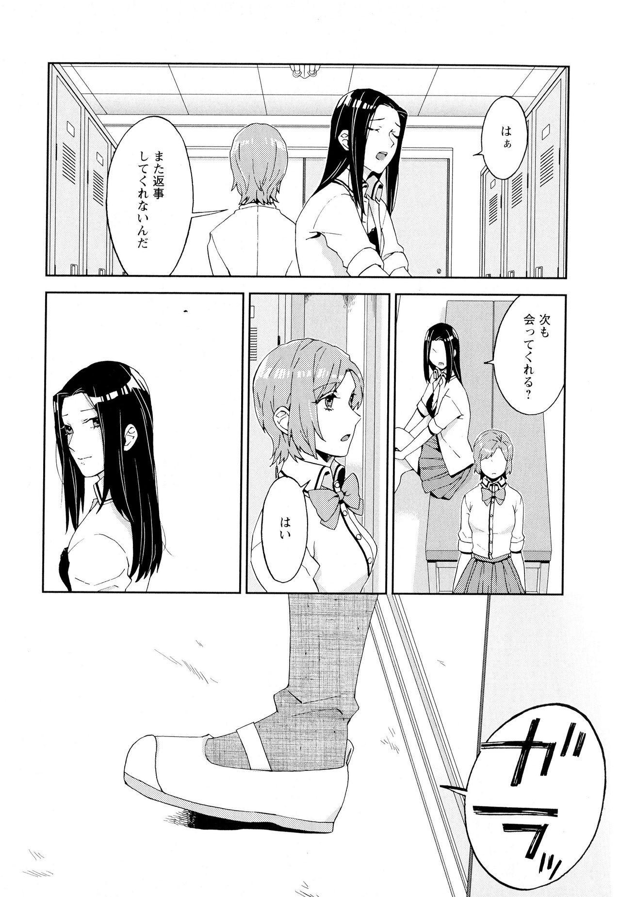 Aya Yuri Vol. 5 130