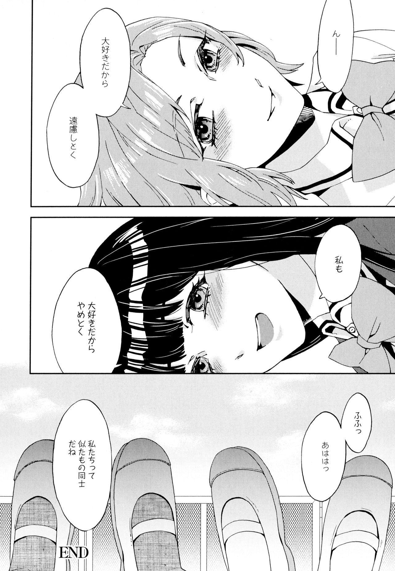 Aya Yuri Vol. 5 135