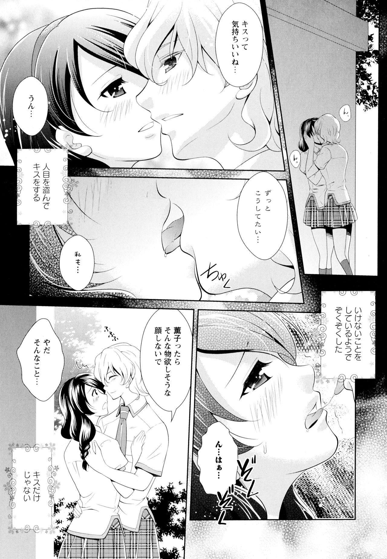 Aya Yuri Vol. 5 140
