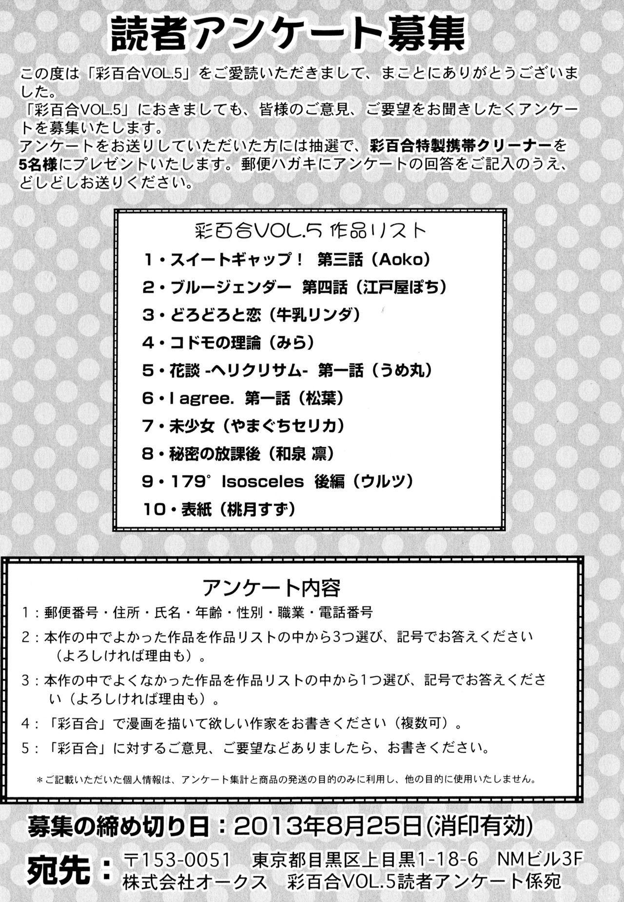 Aya Yuri Vol. 5 174