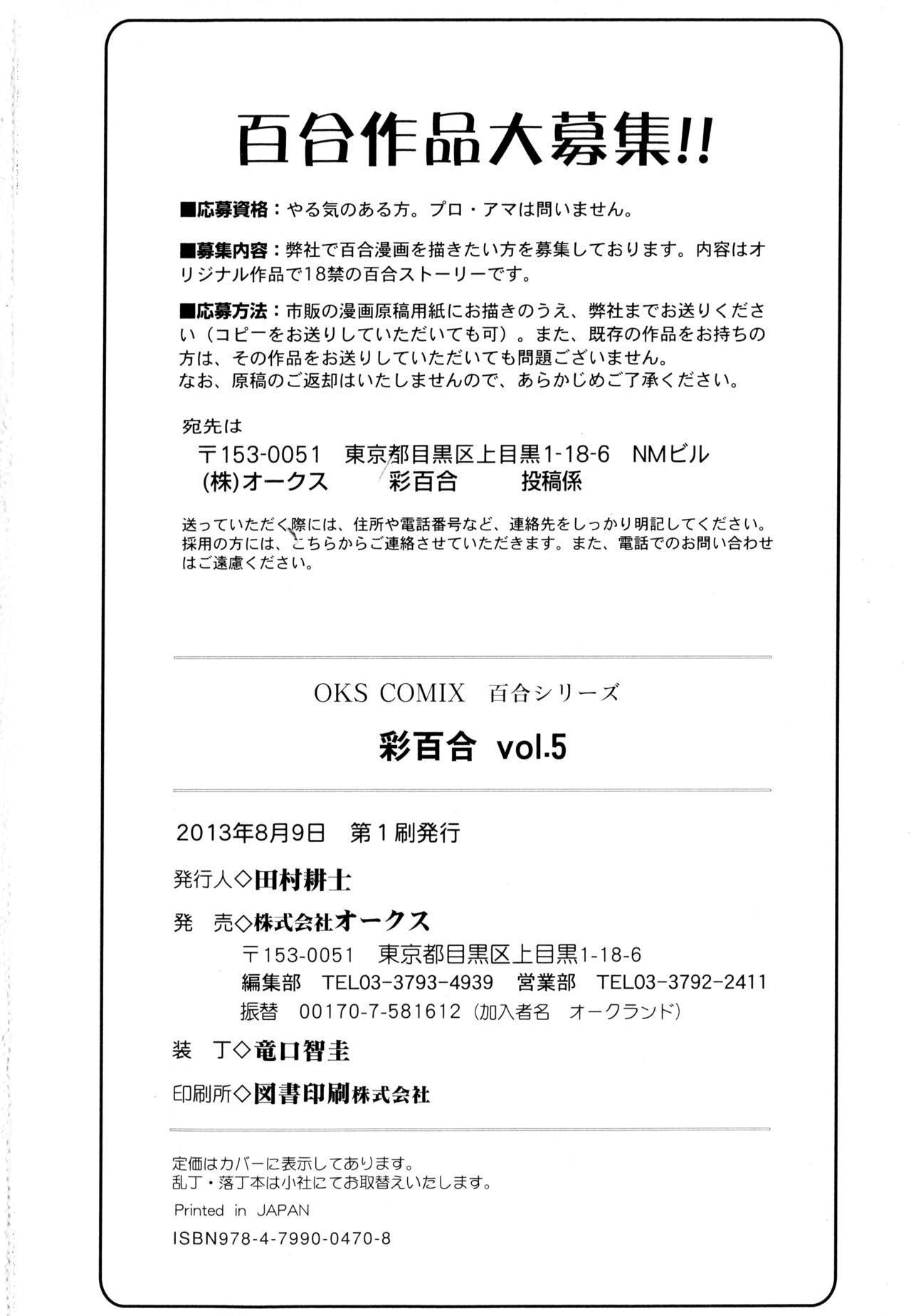 Aya Yuri Vol. 5 177