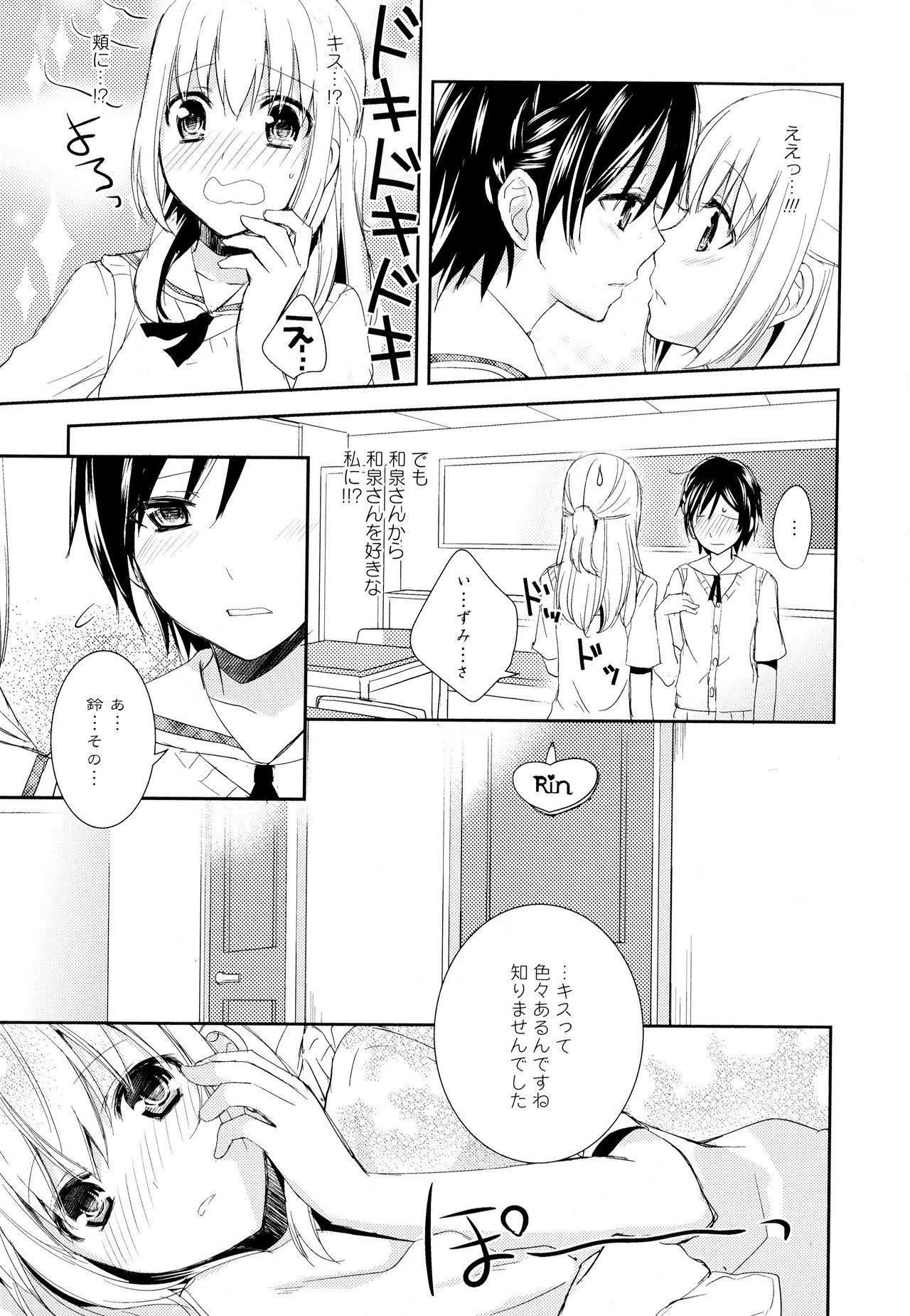 Aya Yuri Vol. 5 18