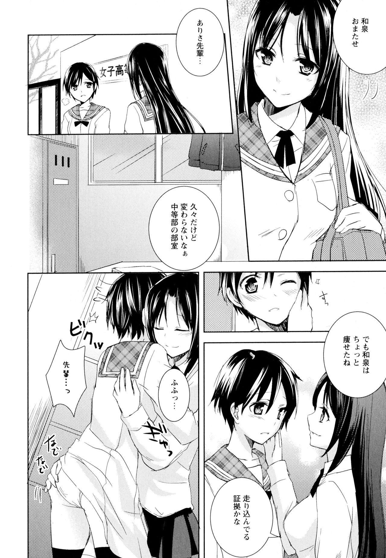 Aya Yuri Vol. 5 21