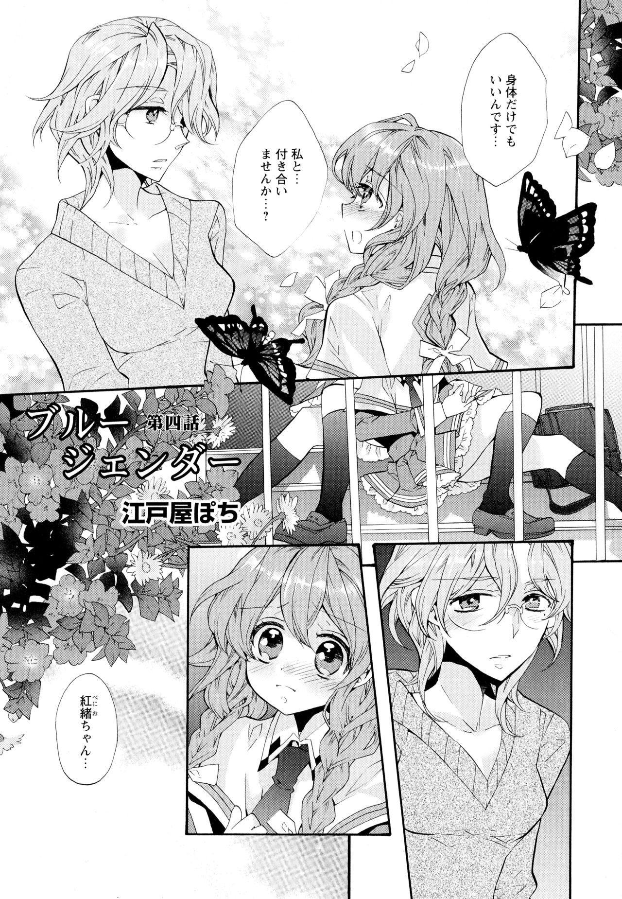 Aya Yuri Vol. 5 28