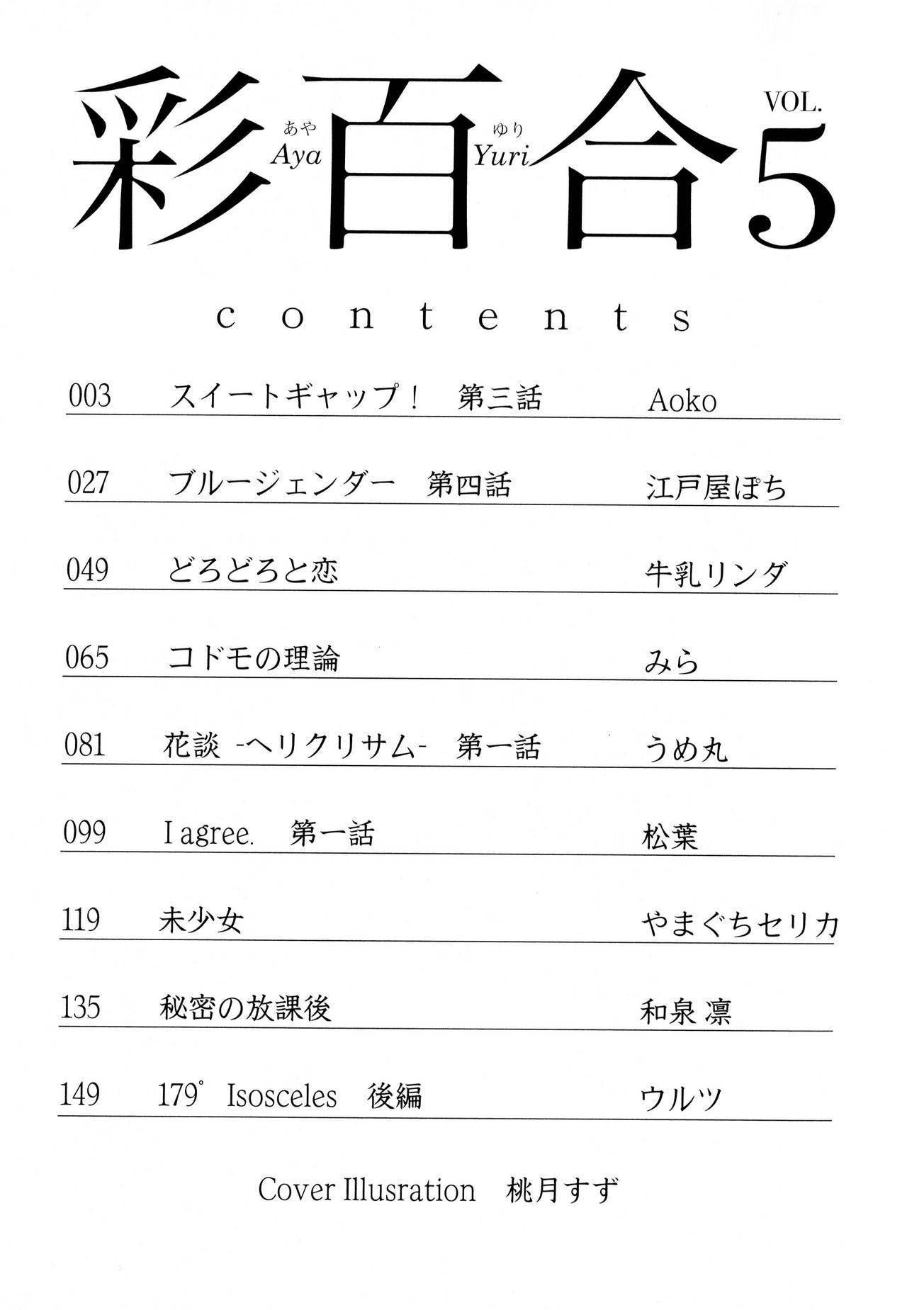 Aya Yuri Vol. 5 2