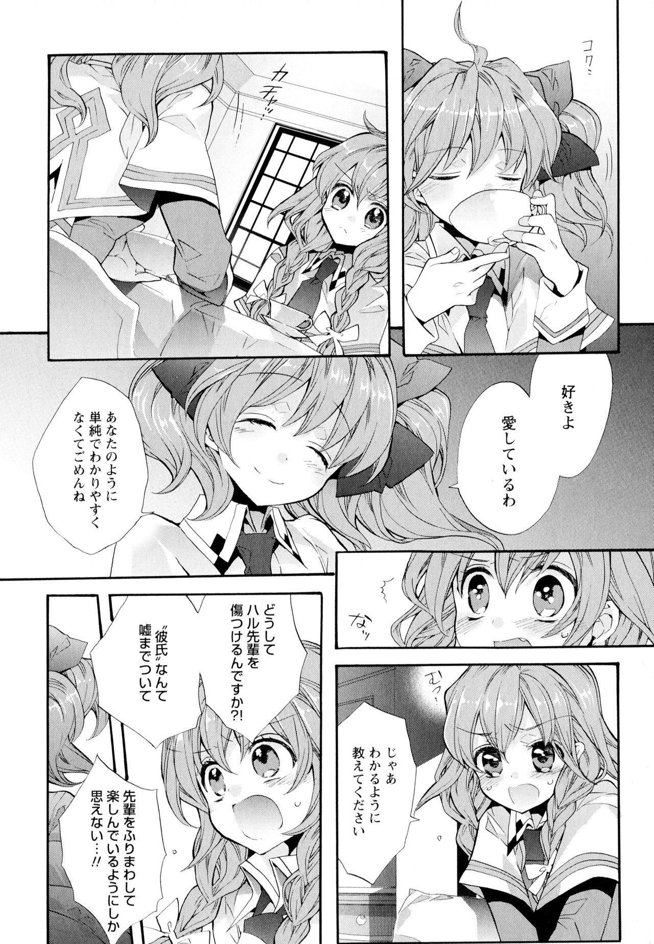 Aya Yuri Vol. 5 37
