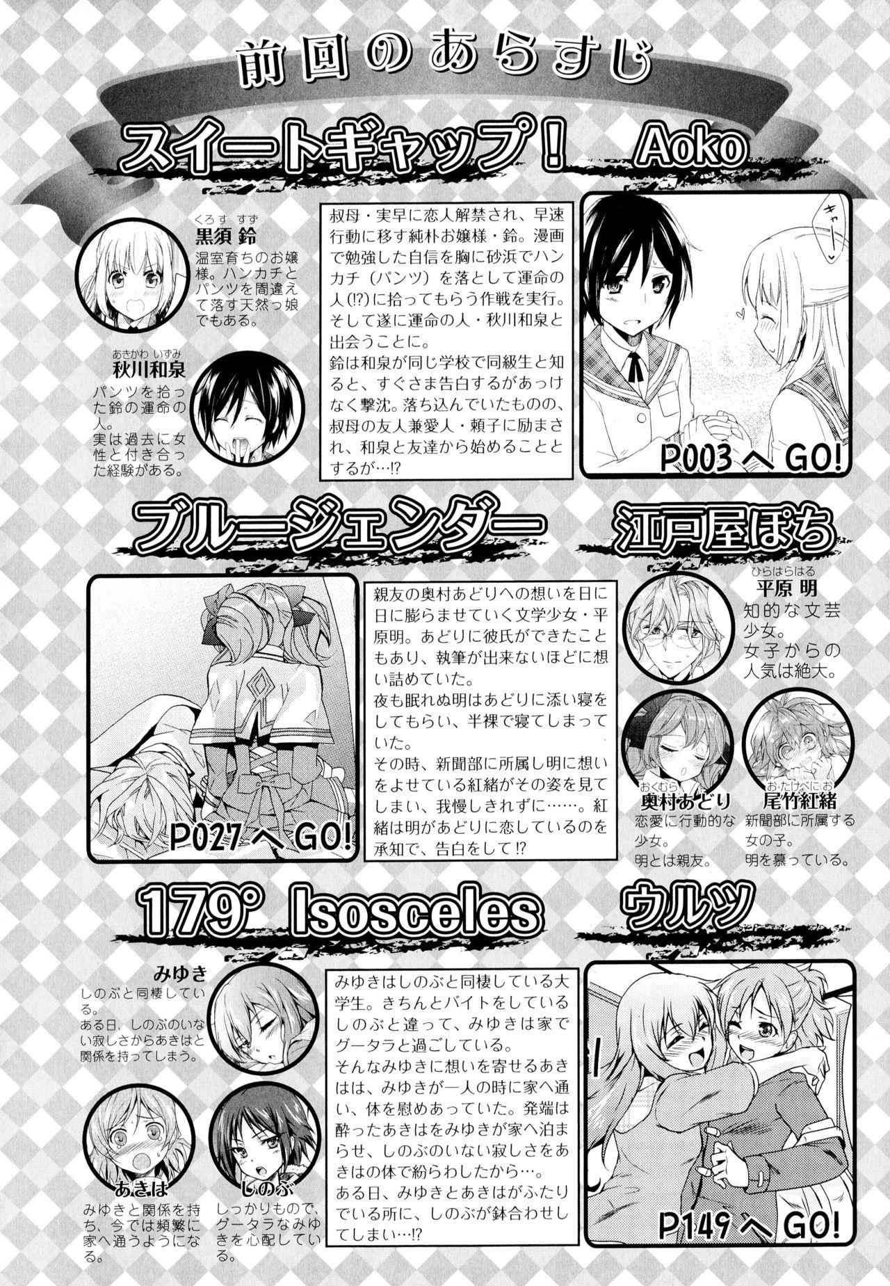 Aya Yuri Vol. 5 3