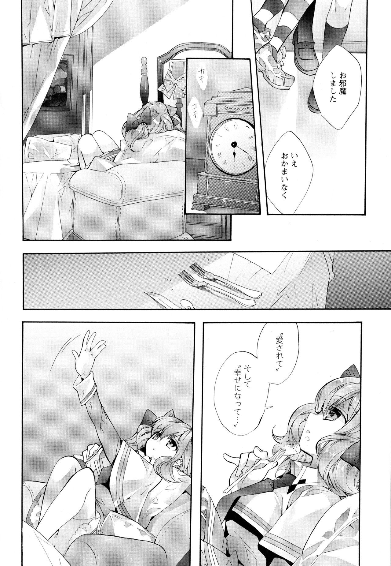 Aya Yuri Vol. 5 43