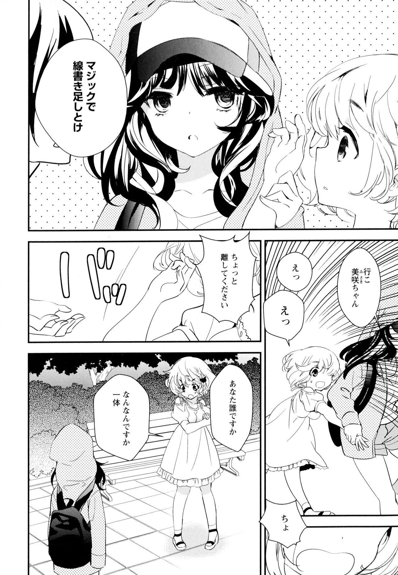 Aya Yuri Vol. 5 51
