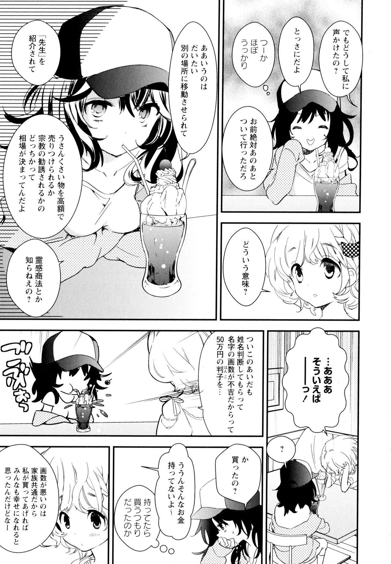 Aya Yuri Vol. 5 54