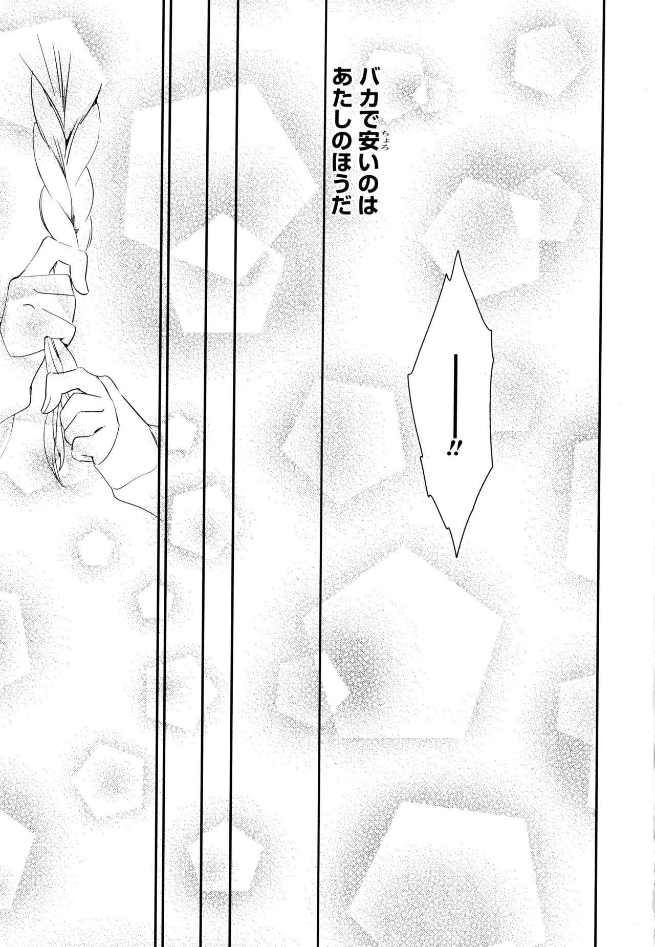 Aya Yuri Vol. 5 64
