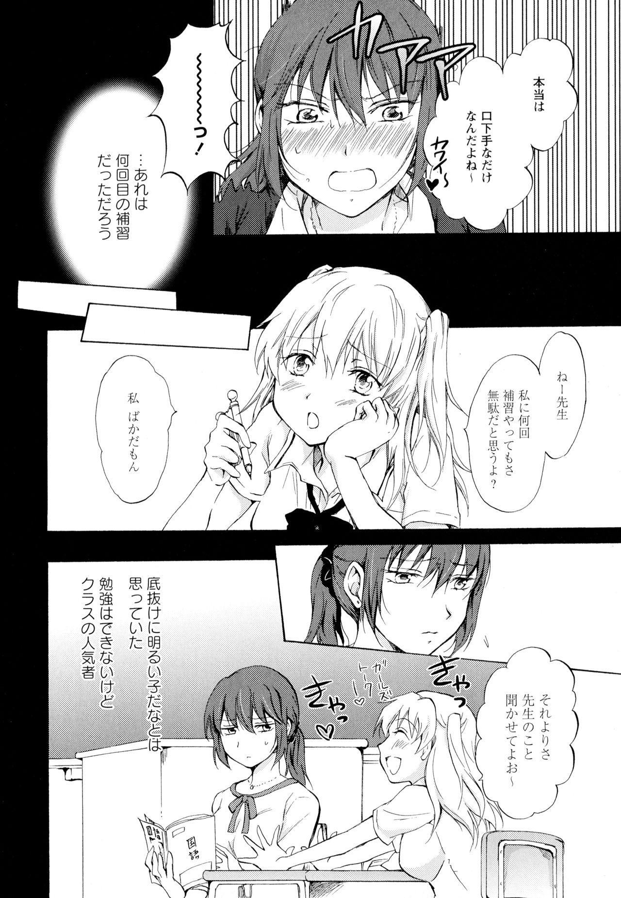 Aya Yuri Vol. 5 69