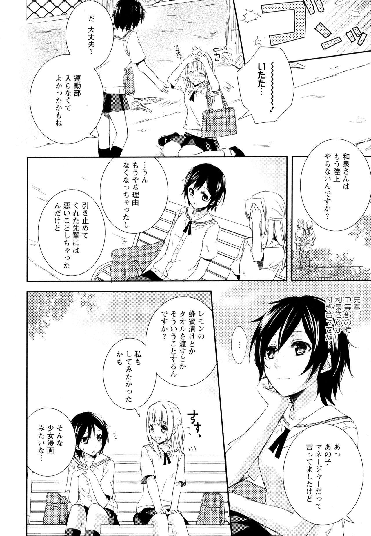 Aya Yuri Vol. 5 7