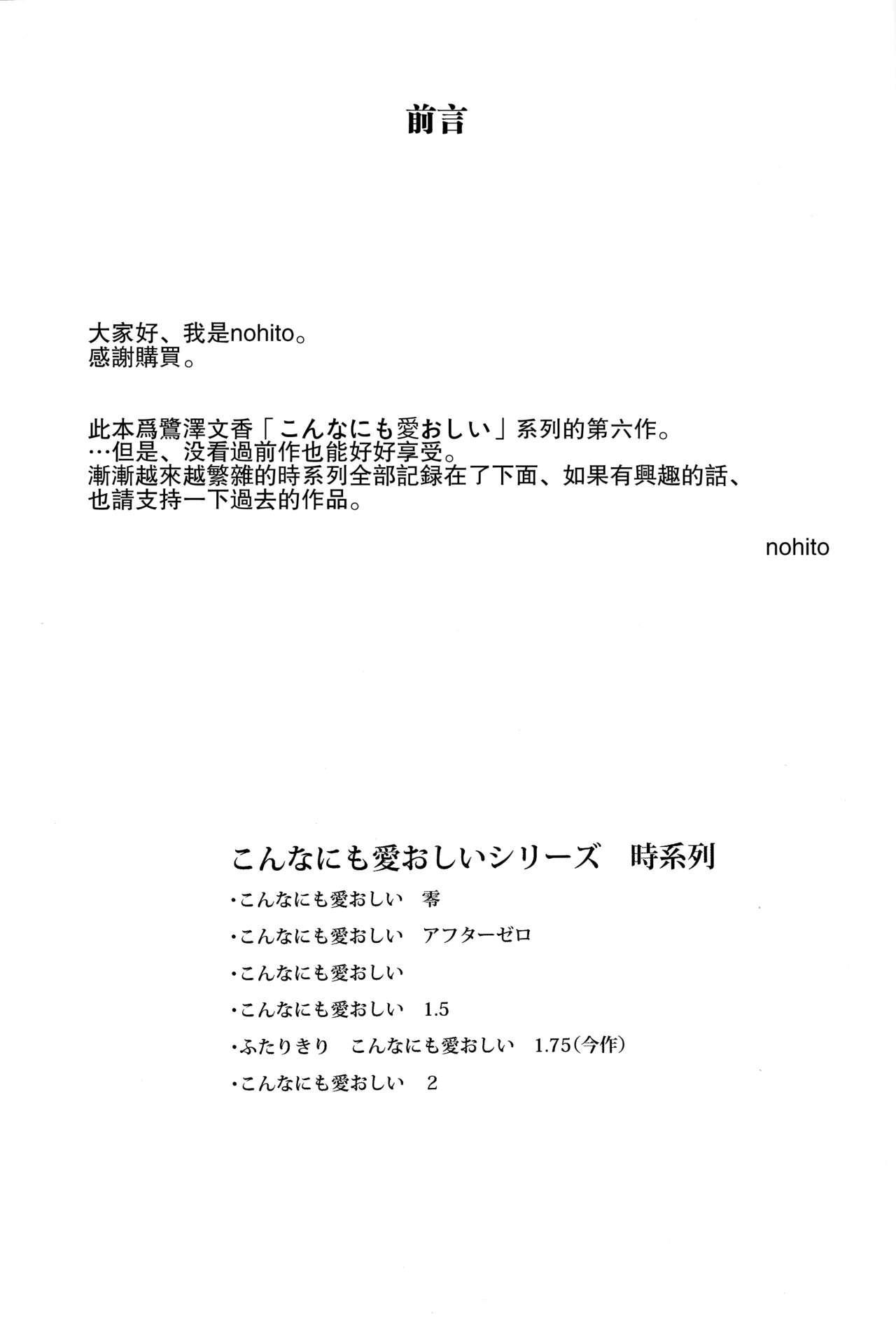 Futarikiri - Konna ni mo Itooshii 1.75 1