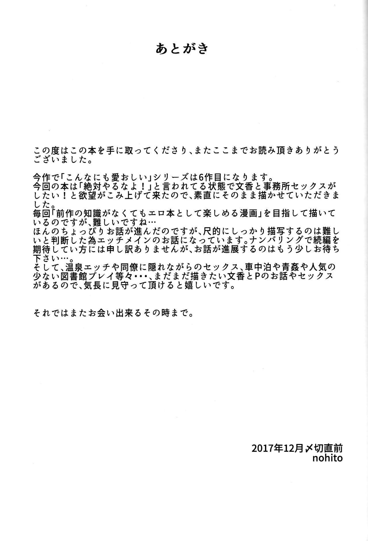 Futarikiri - Konna ni mo Itooshii 1.75 23