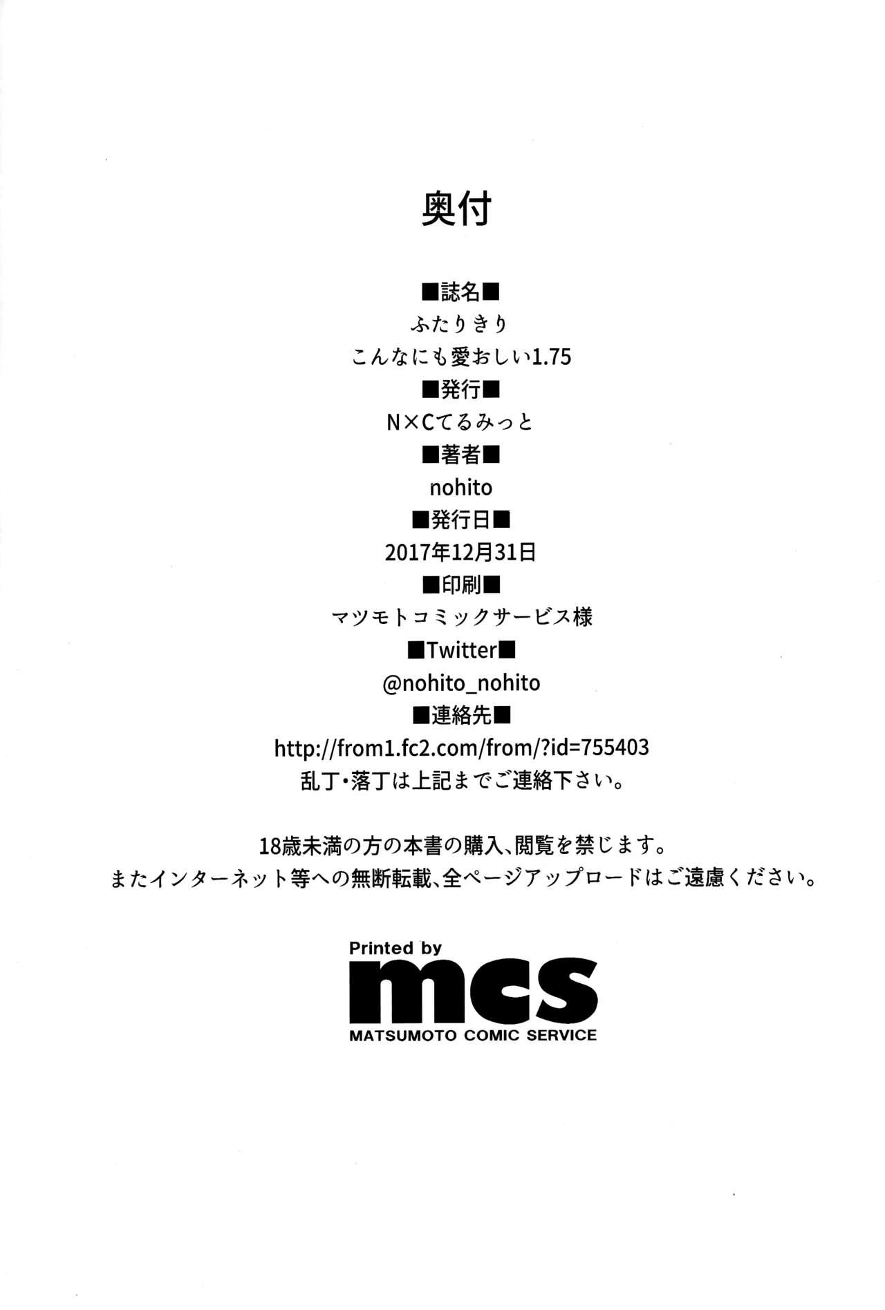 Futarikiri - Konna ni mo Itooshii 1.75 24