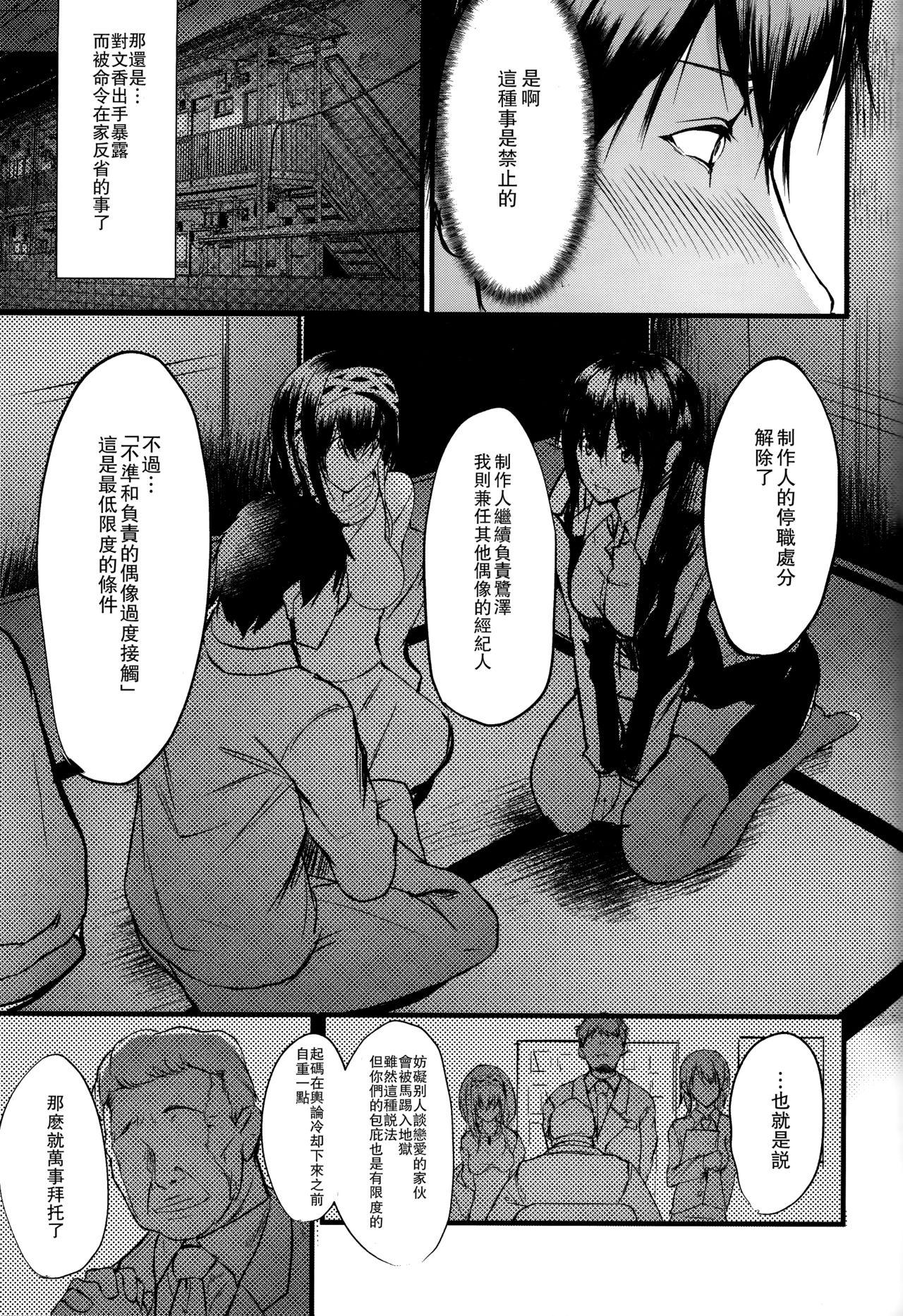 Futarikiri - Konna ni mo Itooshii 1.75 5