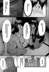 Futarikiri - Konna ni mo Itooshii 1.75 6