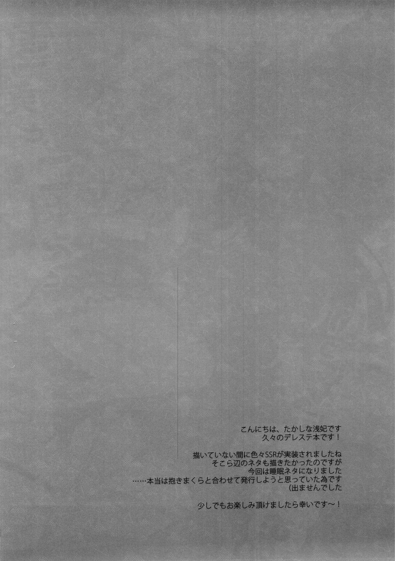 Yukimi to Kozue to Issho ni Onemu 2