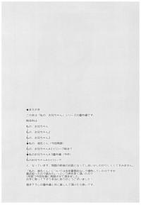 Watashi no, Onii-chan 4.5 Bangaihen 3