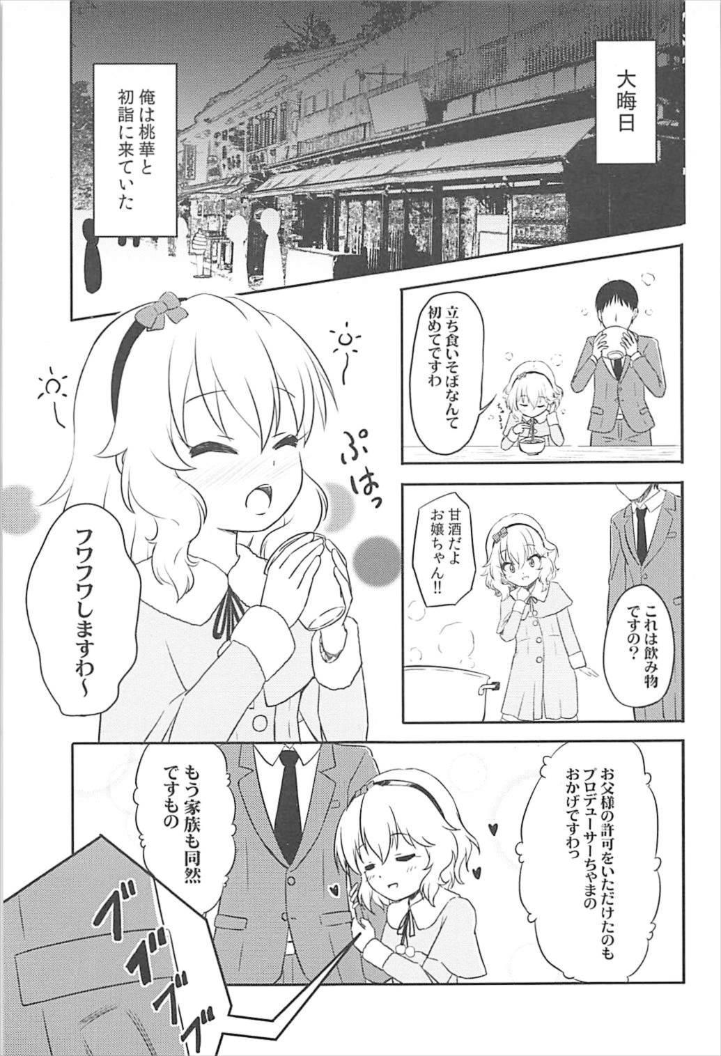 AREA 02 Sakurai Momoka 1