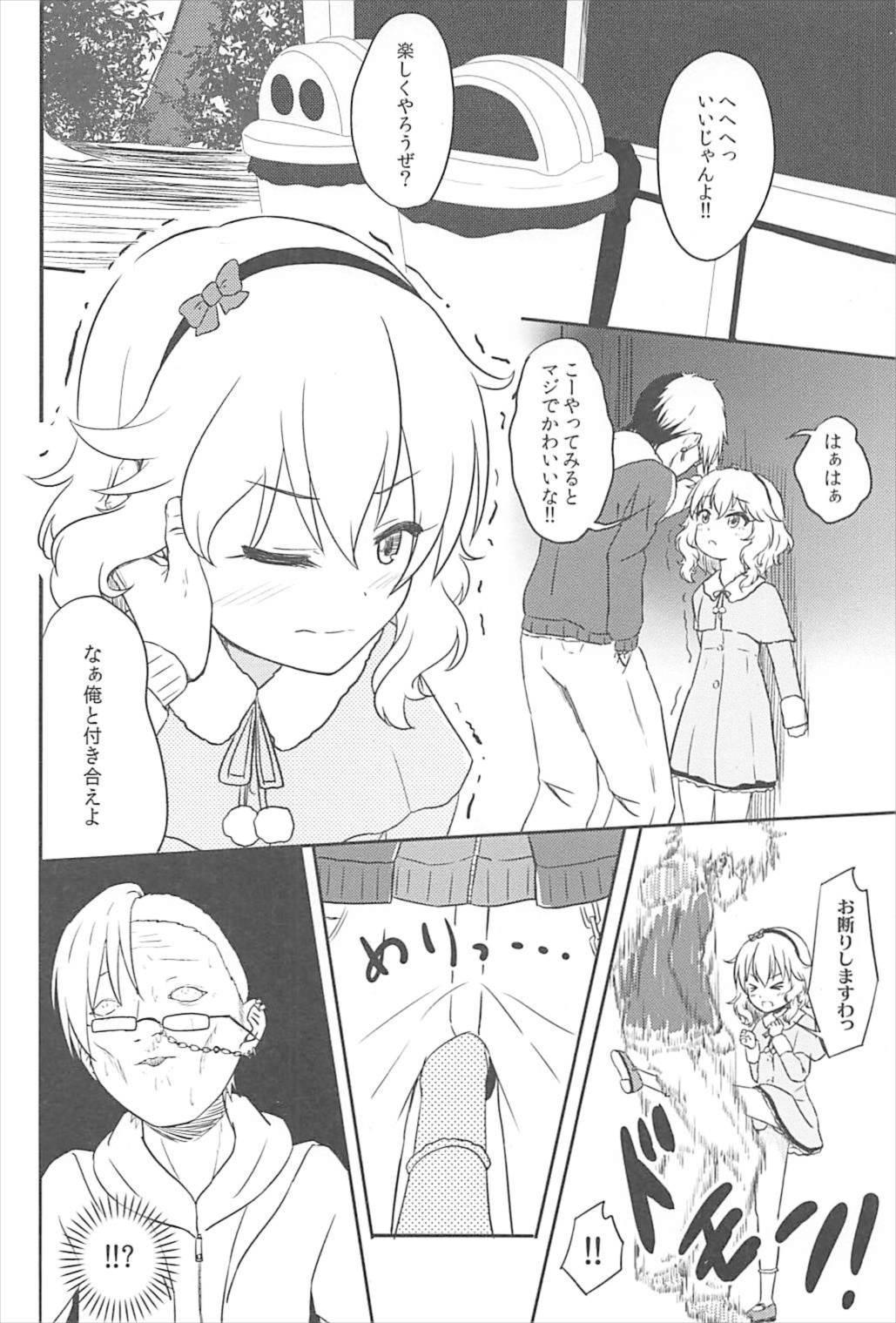 AREA 02 Sakurai Momoka 4