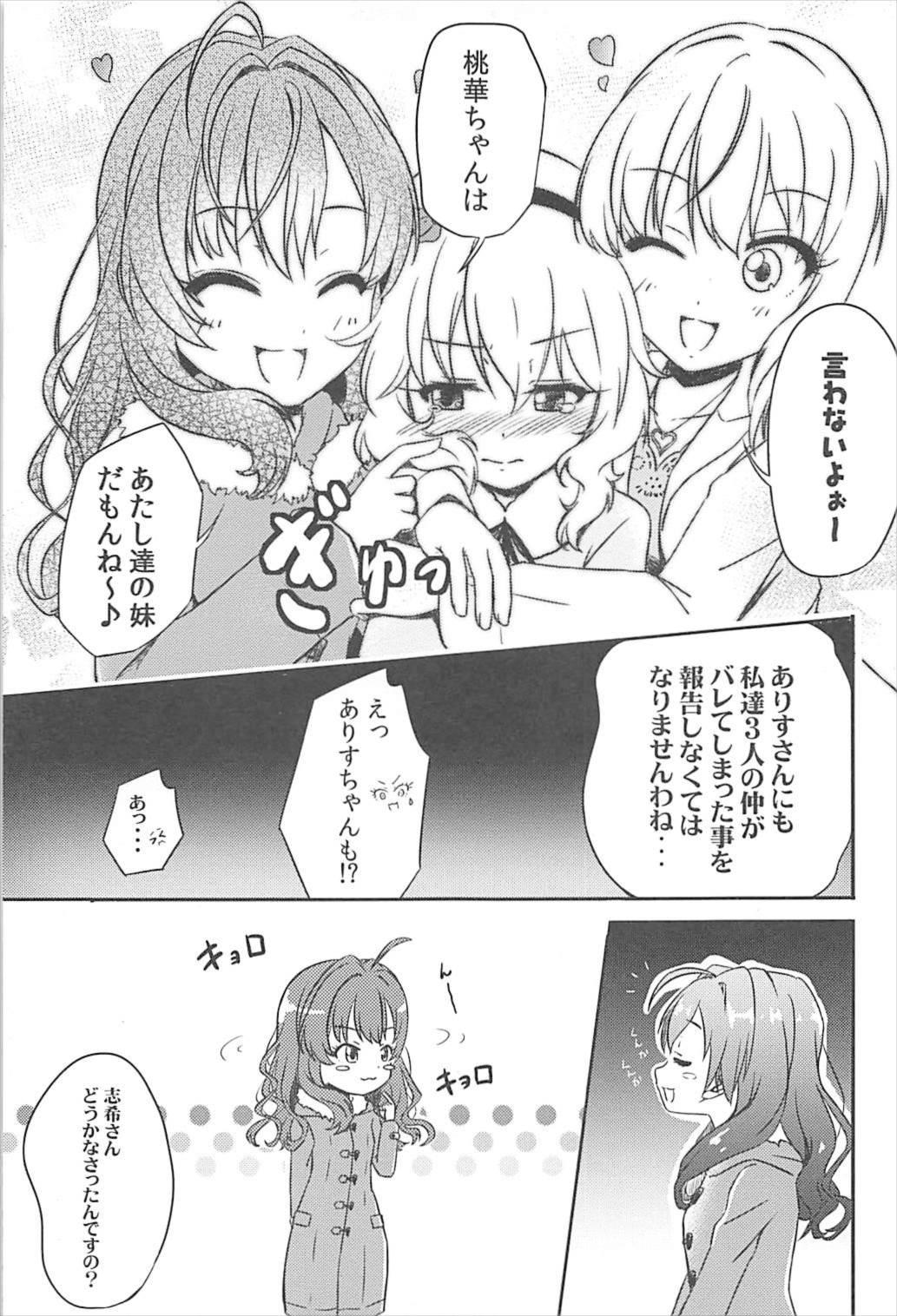 AREA 02 Sakurai Momoka 7