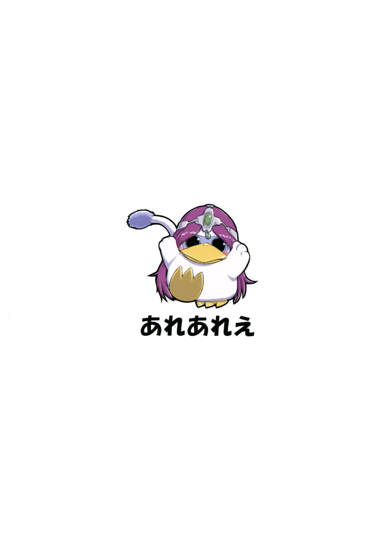 (C93) [Arearee (are)] Martina-san to Are Suru Hon | Doing You-Know-What With Martina (Dragon Quest XI) [English] =TLL + mrwayne= 24