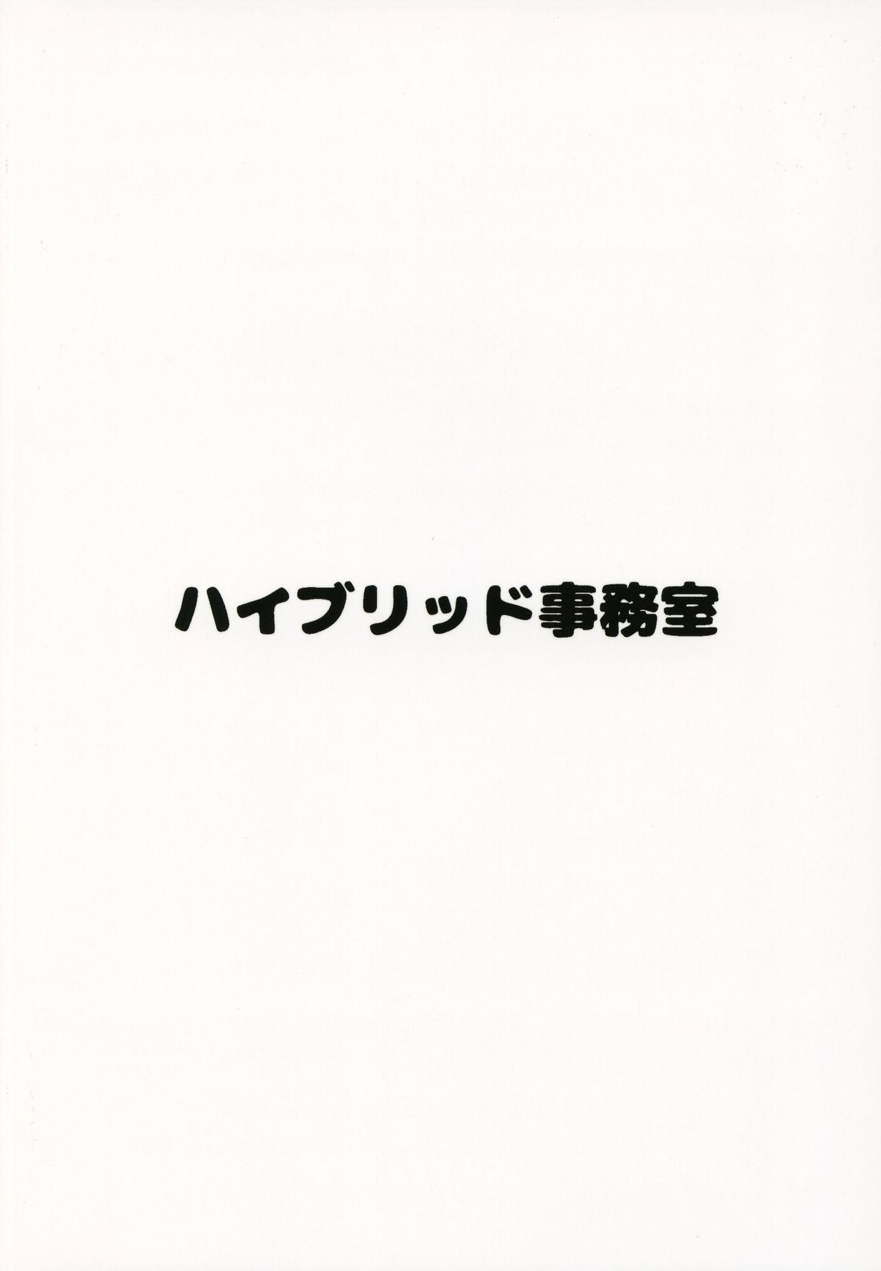 Hybrid Tsuushin vol. 29 13