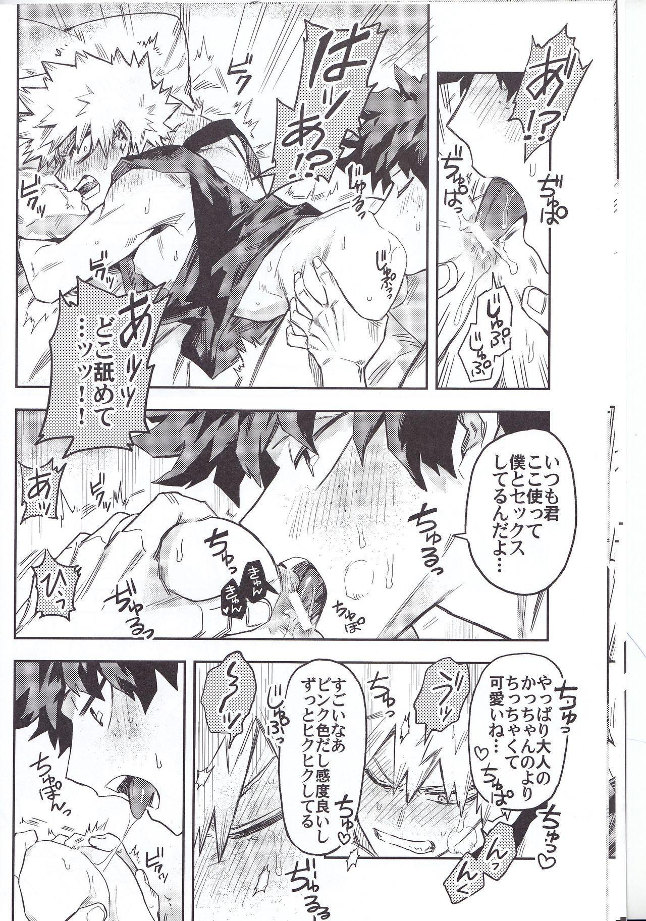 Kuchiguruma ni wa Goyoushin 10