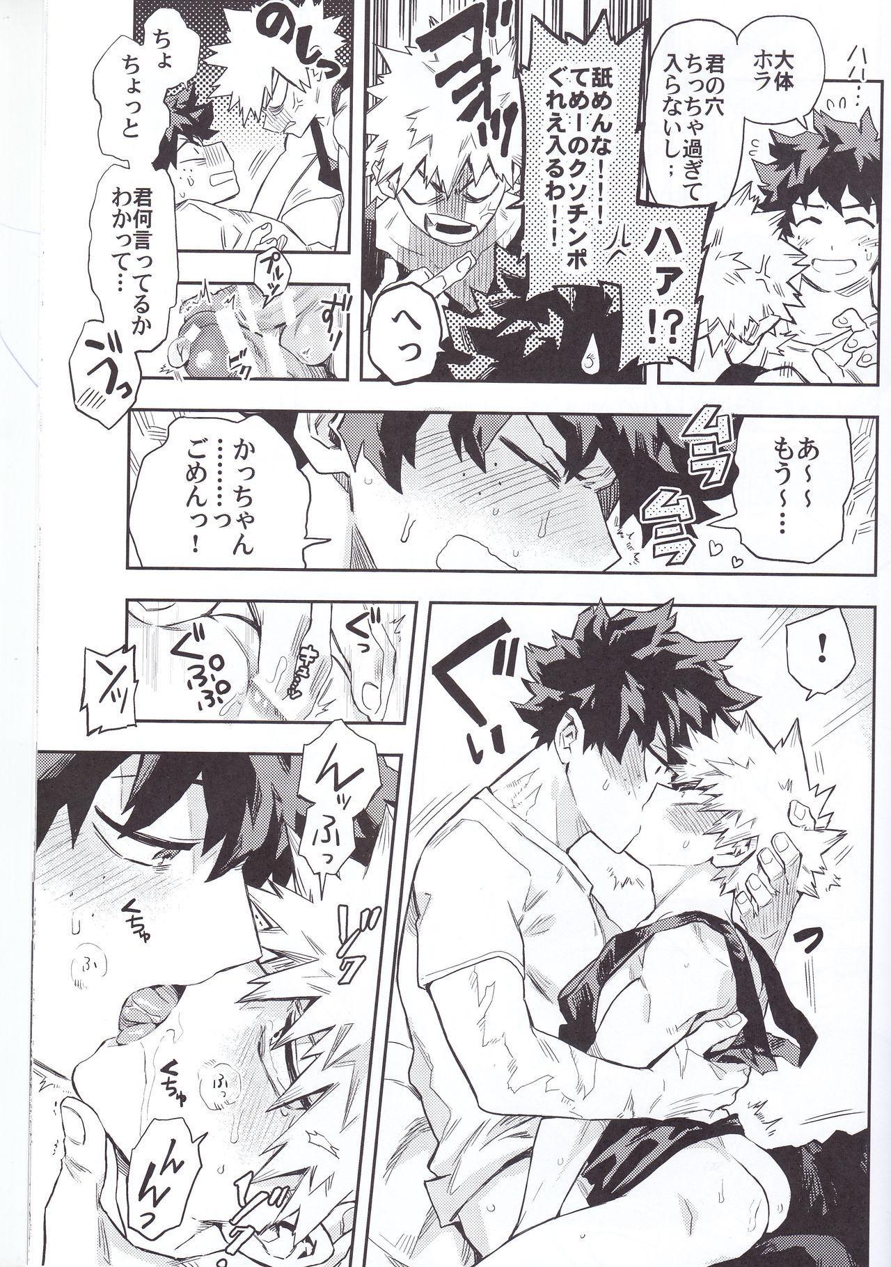 Kuchiguruma ni wa Goyoushin 13