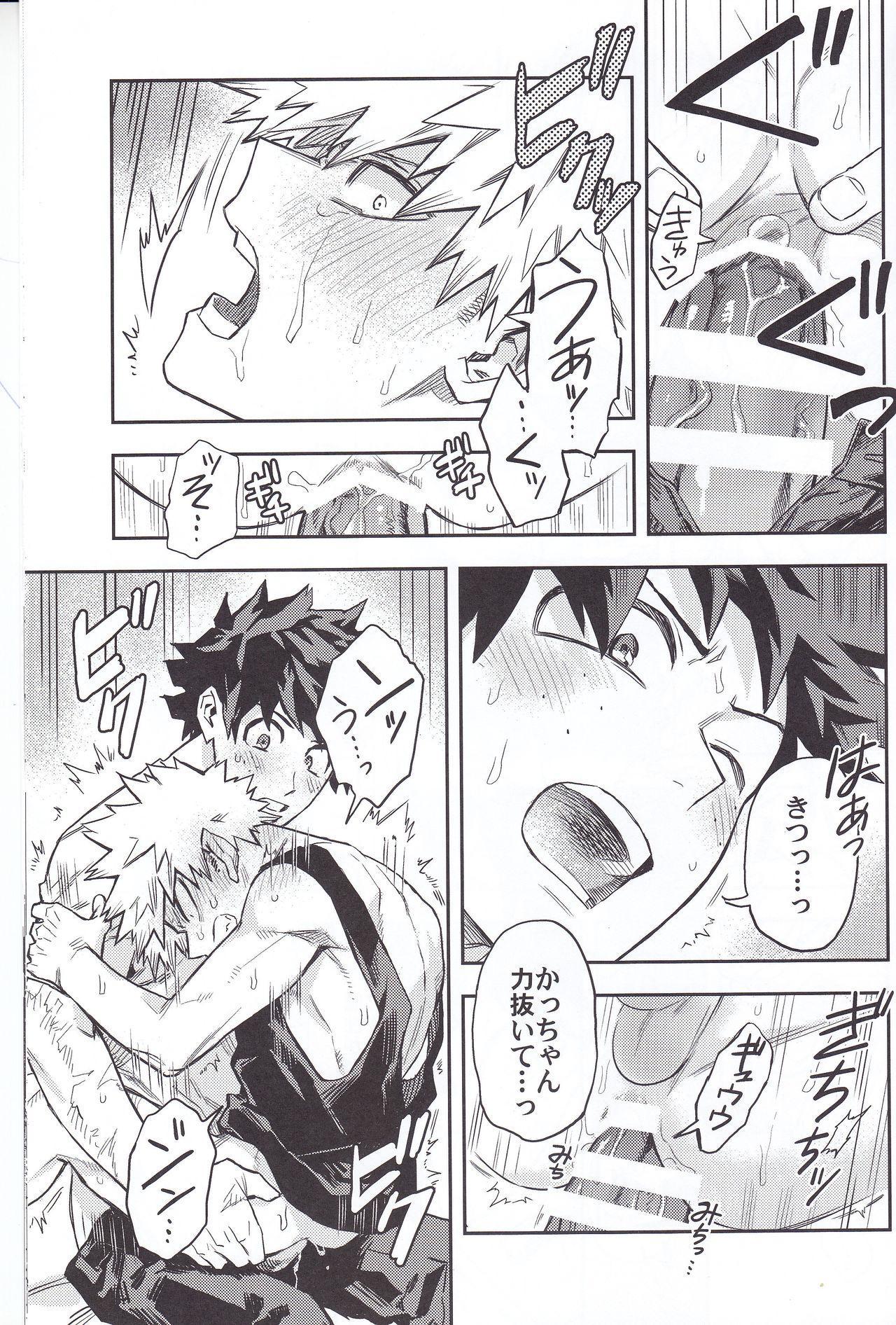 Kuchiguruma ni wa Goyoushin 15