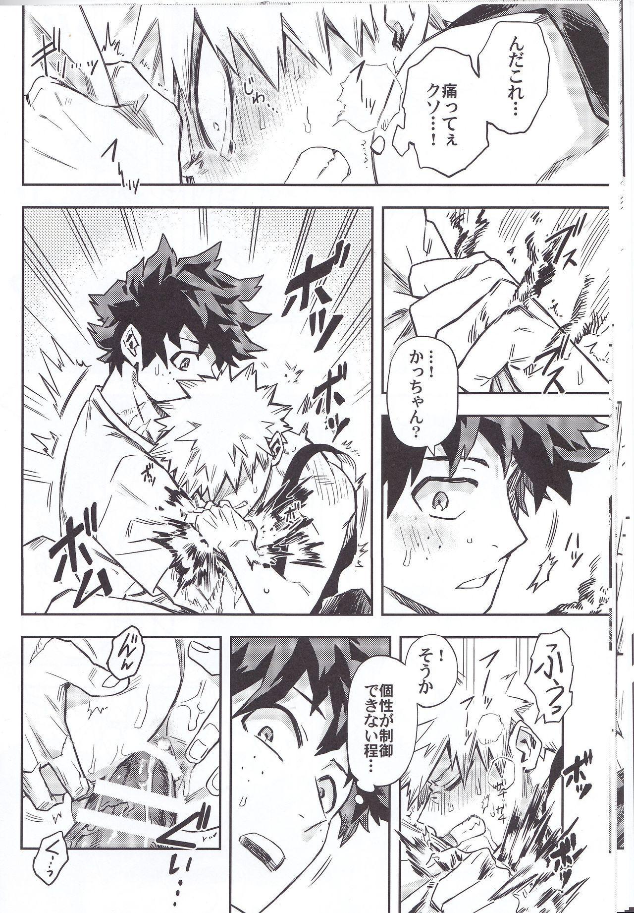 Kuchiguruma ni wa Goyoushin 16