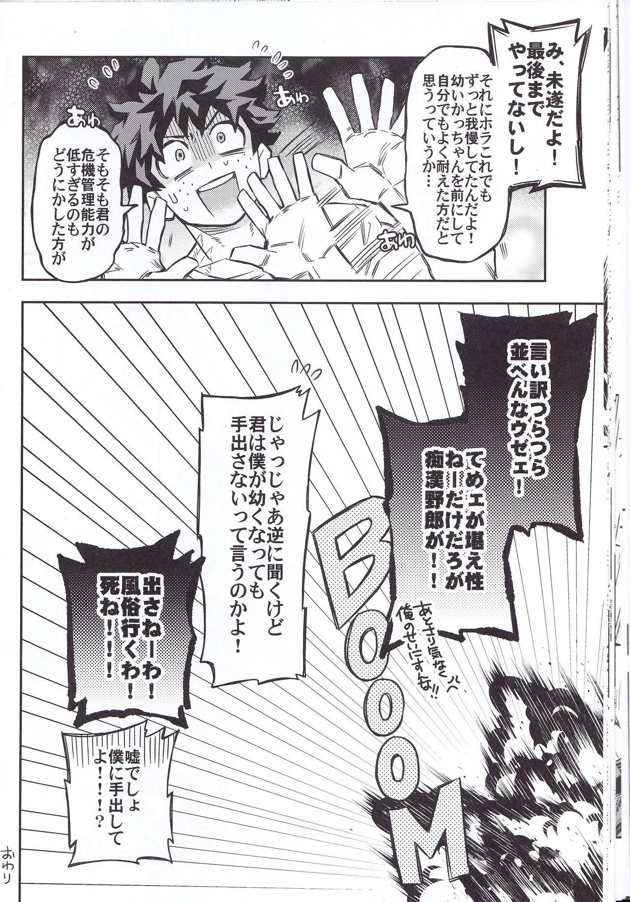 Kuchiguruma ni wa Goyoushin 24