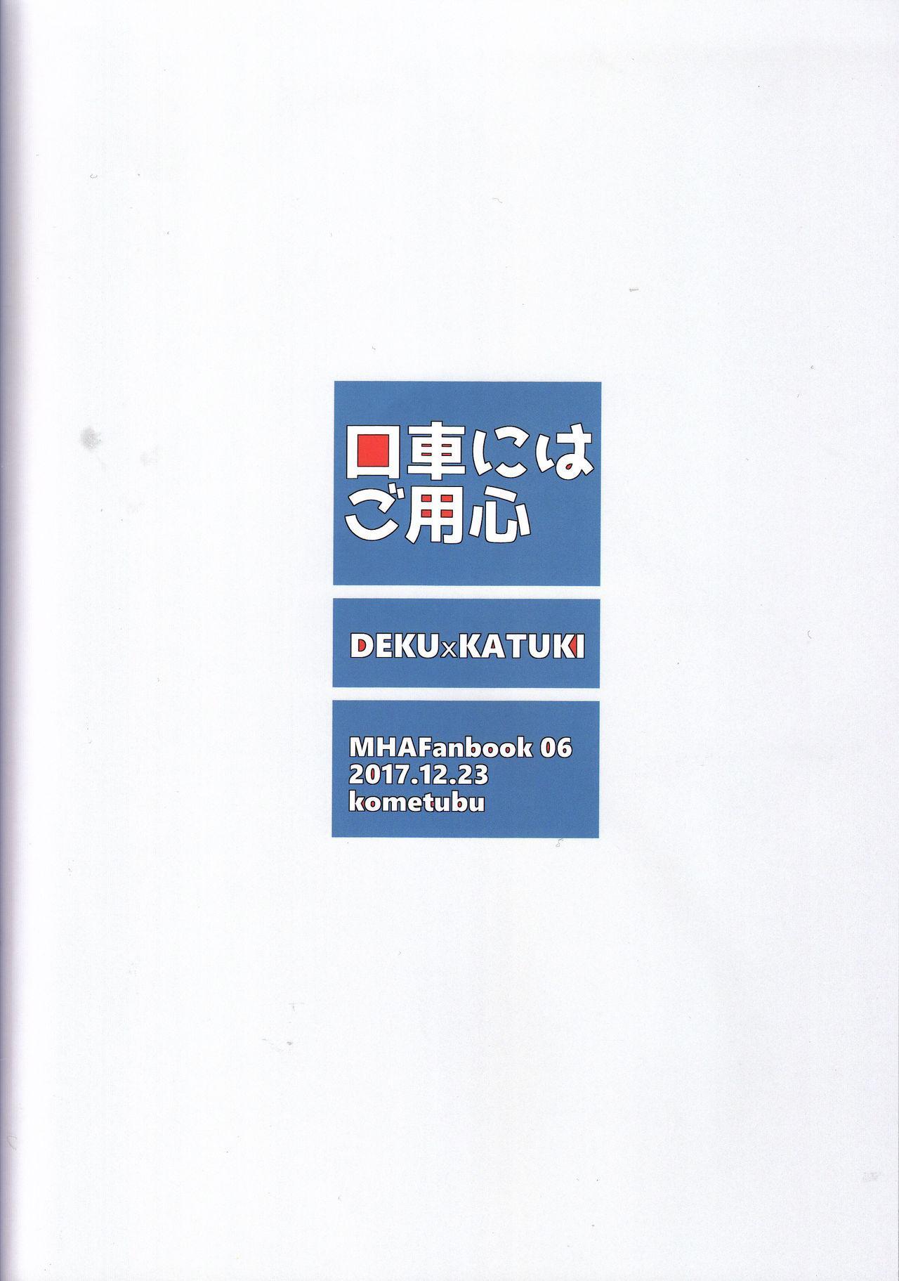 Kuchiguruma ni wa Goyoushin 25