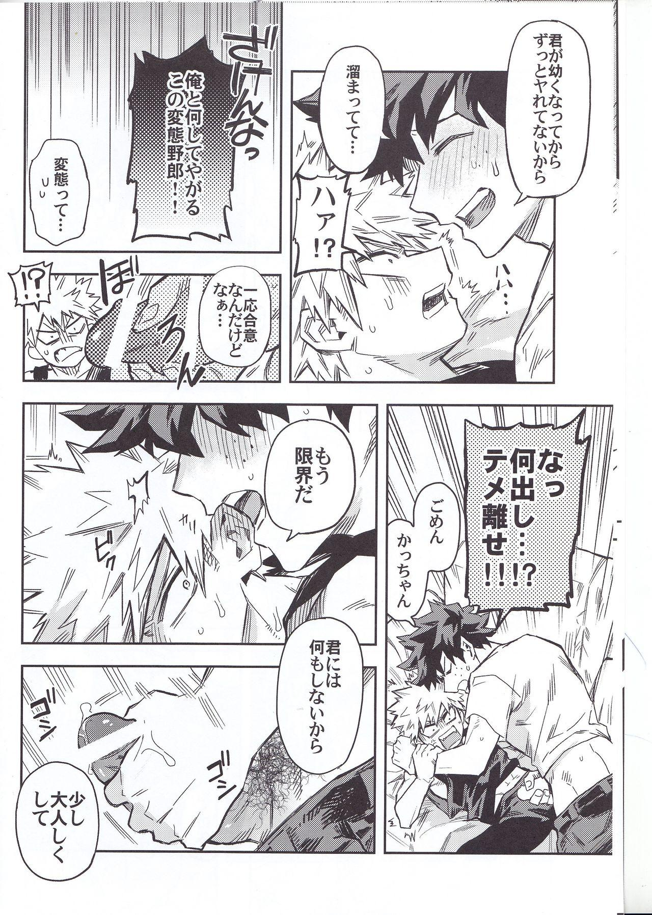 Kuchiguruma ni wa Goyoushin 6