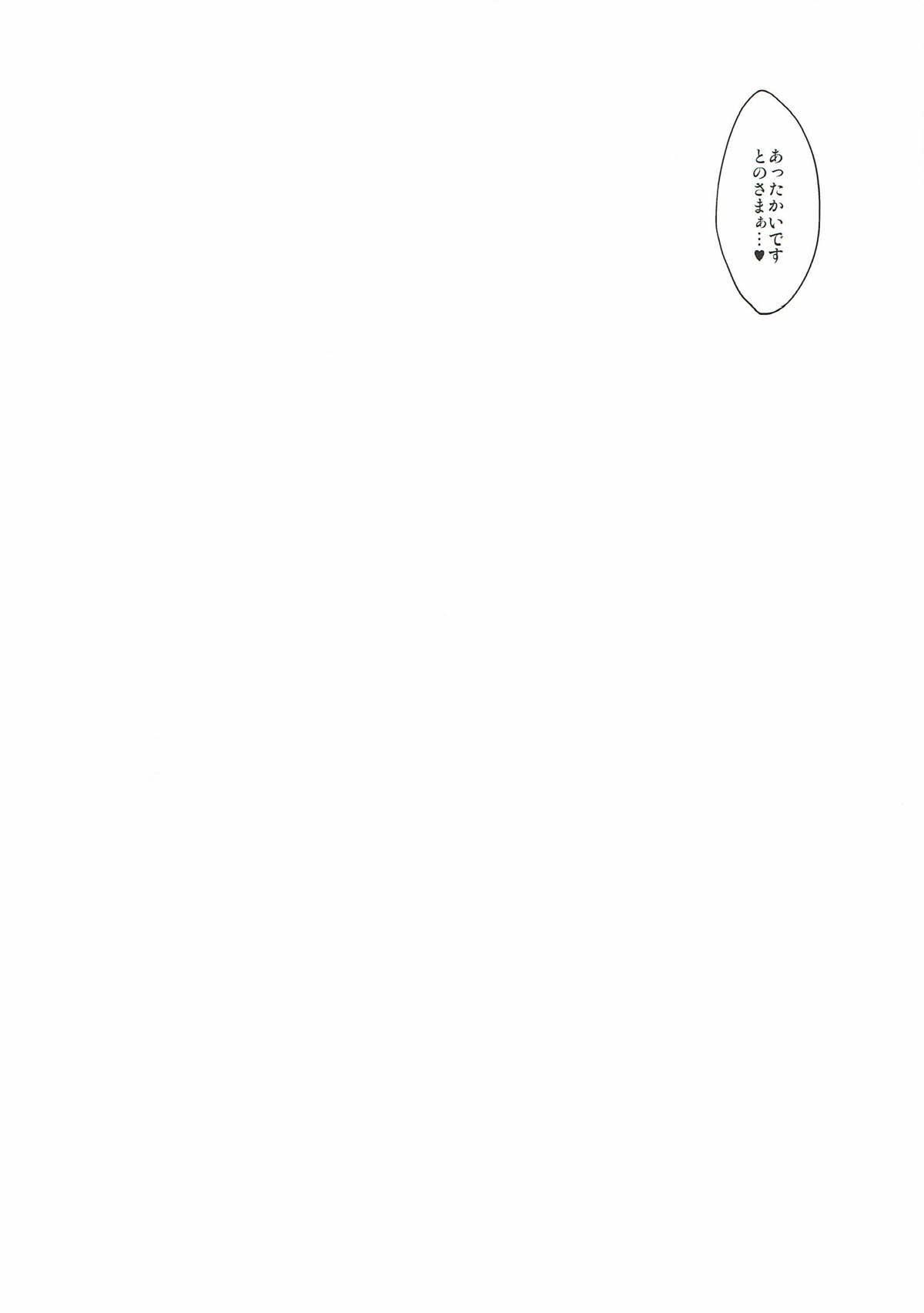 Fukafuka Yamashiro Mofumofu 14