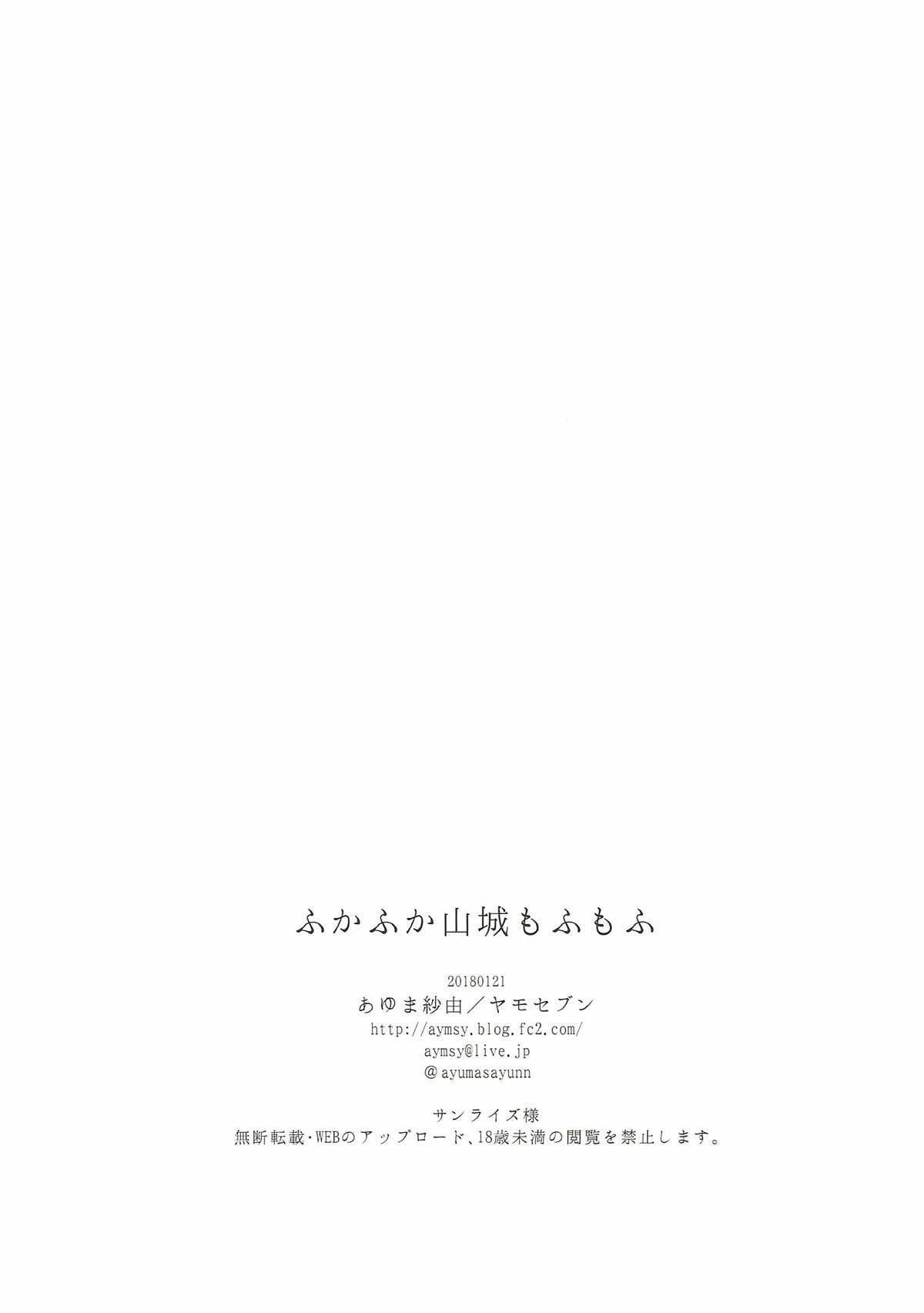 Fukafuka Yamashiro Mofumofu 17