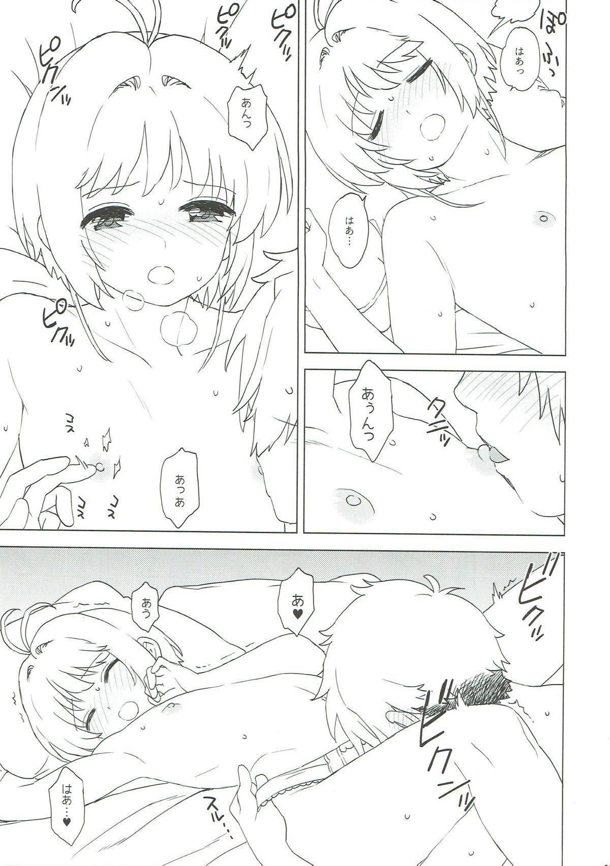 Sakura to Syaoran to Okazu Tsukuri 10