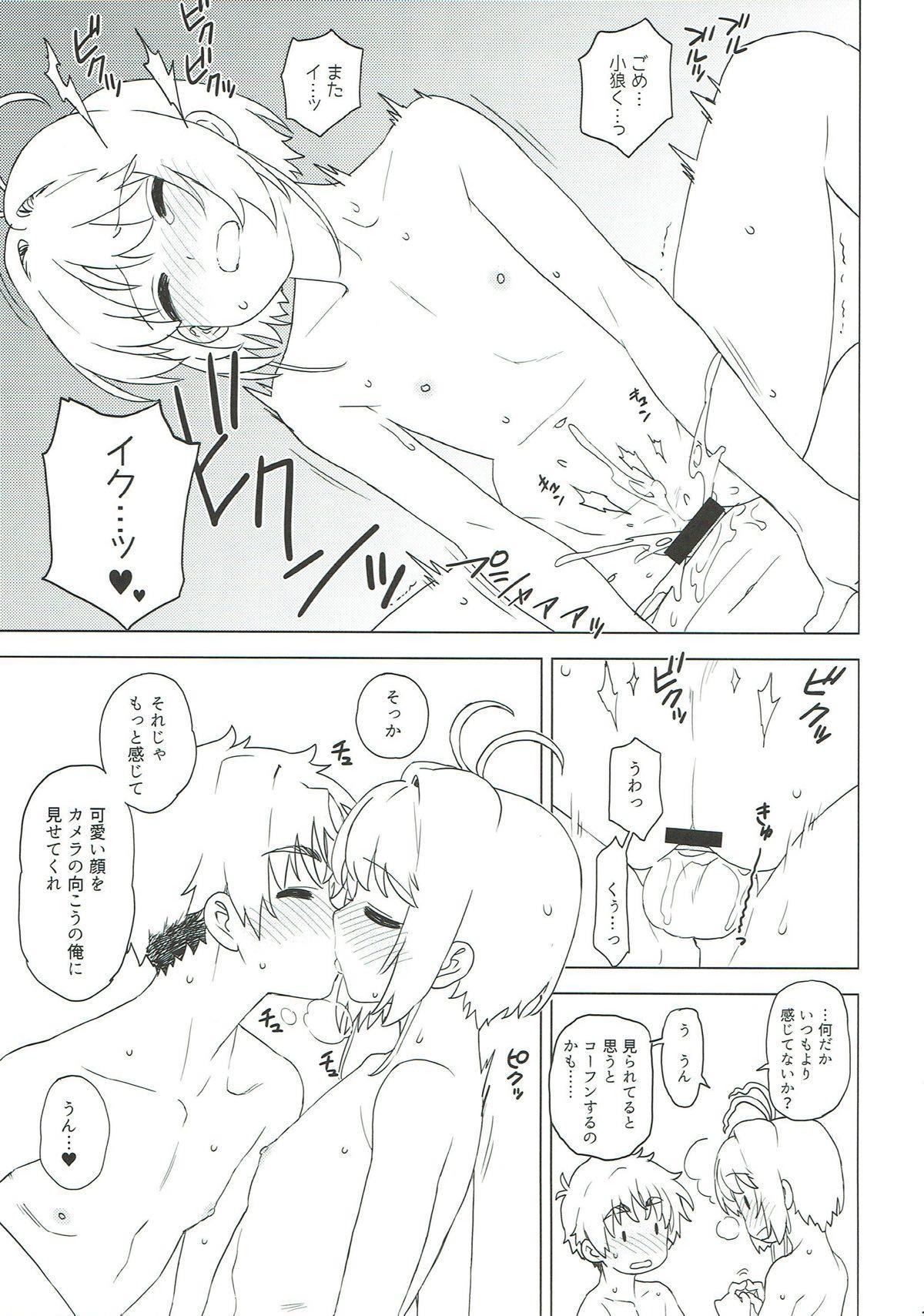 Sakura to Syaoran to Okazu Tsukuri 18