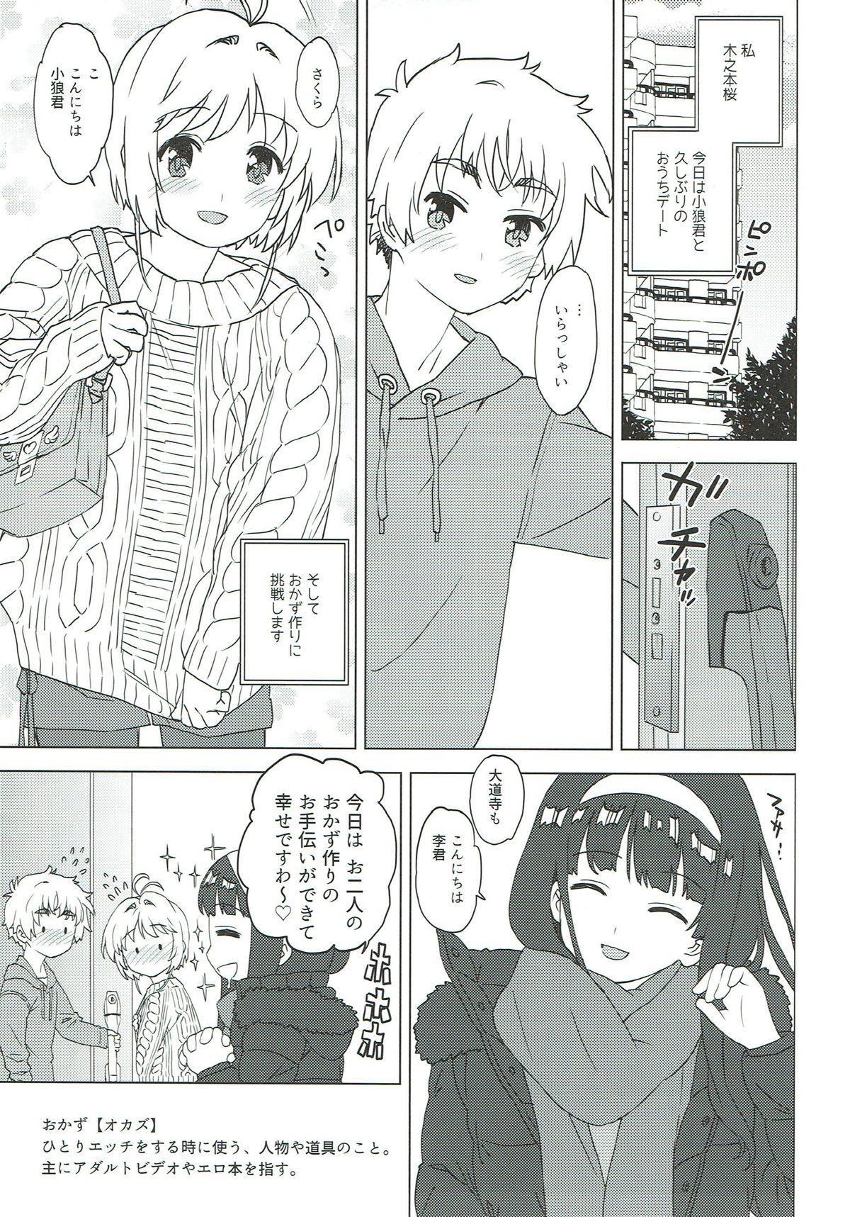 Sakura to Syaoran to Okazu Tsukuri 2