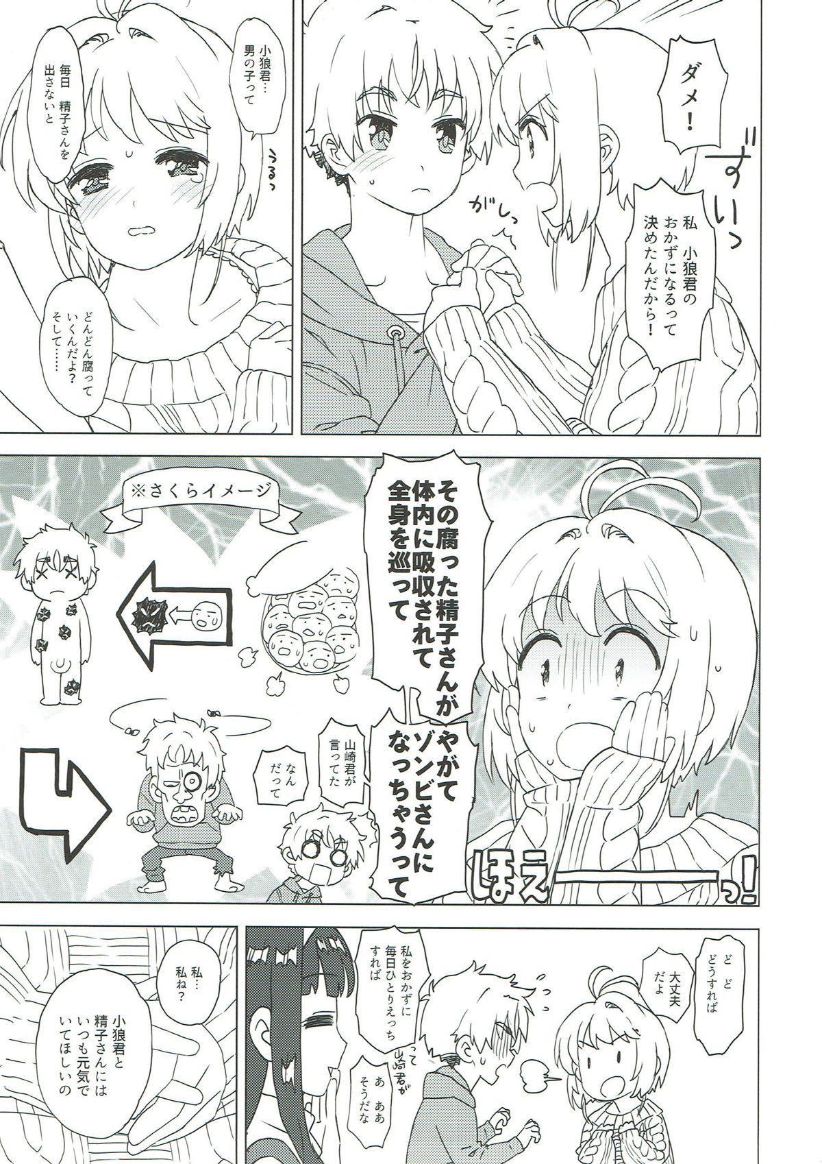 Sakura to Syaoran to Okazu Tsukuri 4